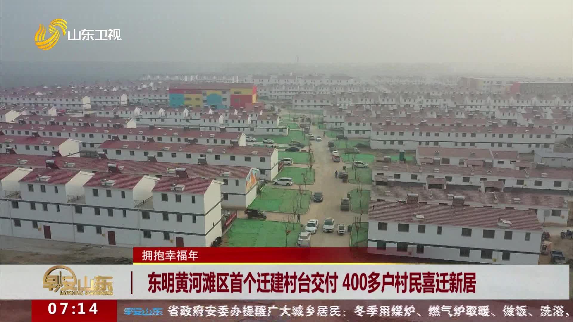 【拥抱幸福年】东明黄河滩区首个迁建村台交付 400多户村民喜迁新居