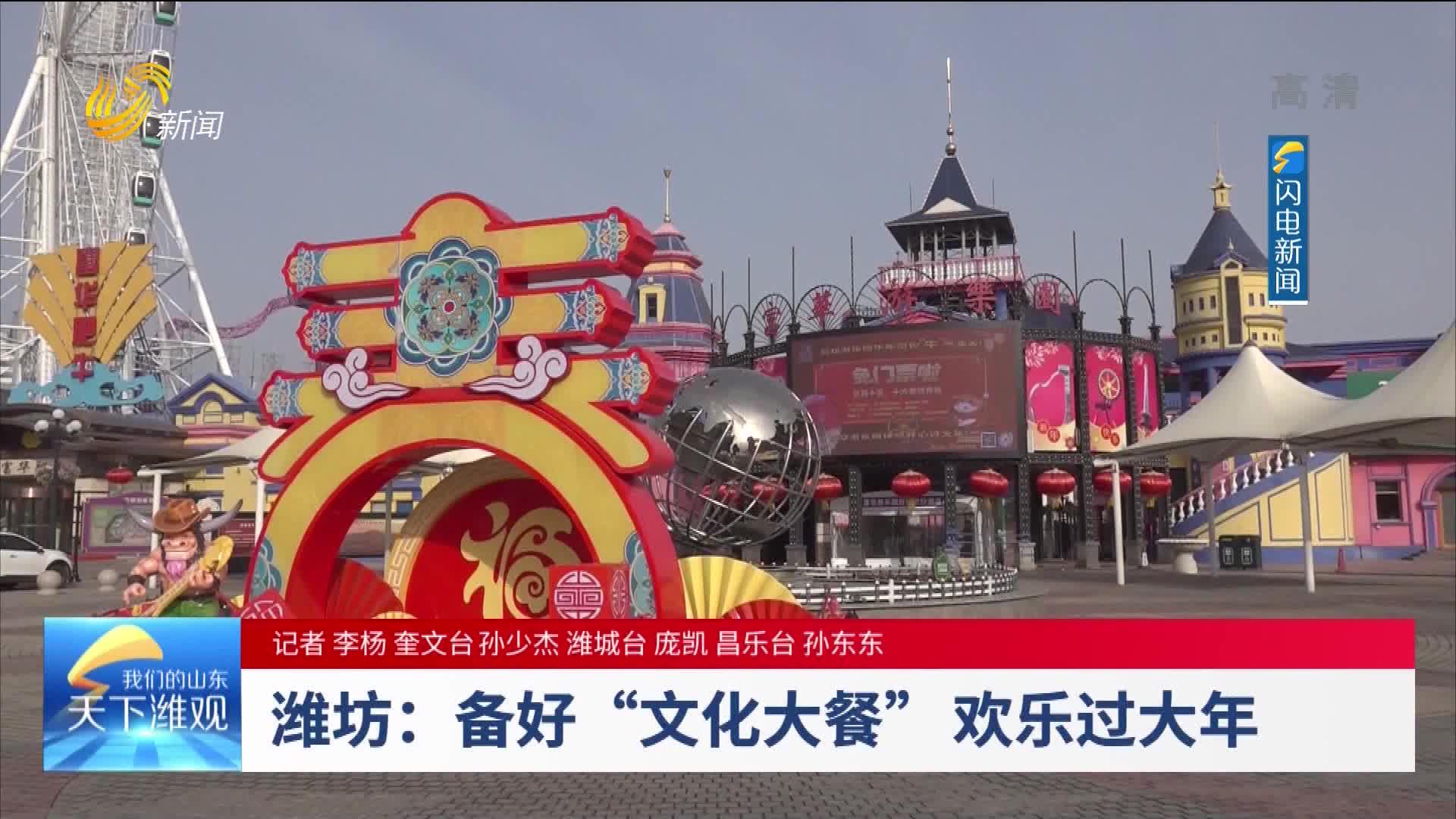 """【潍不雅观视点】潍坊:备好""""文化大餐""""欢乐过大年"""
