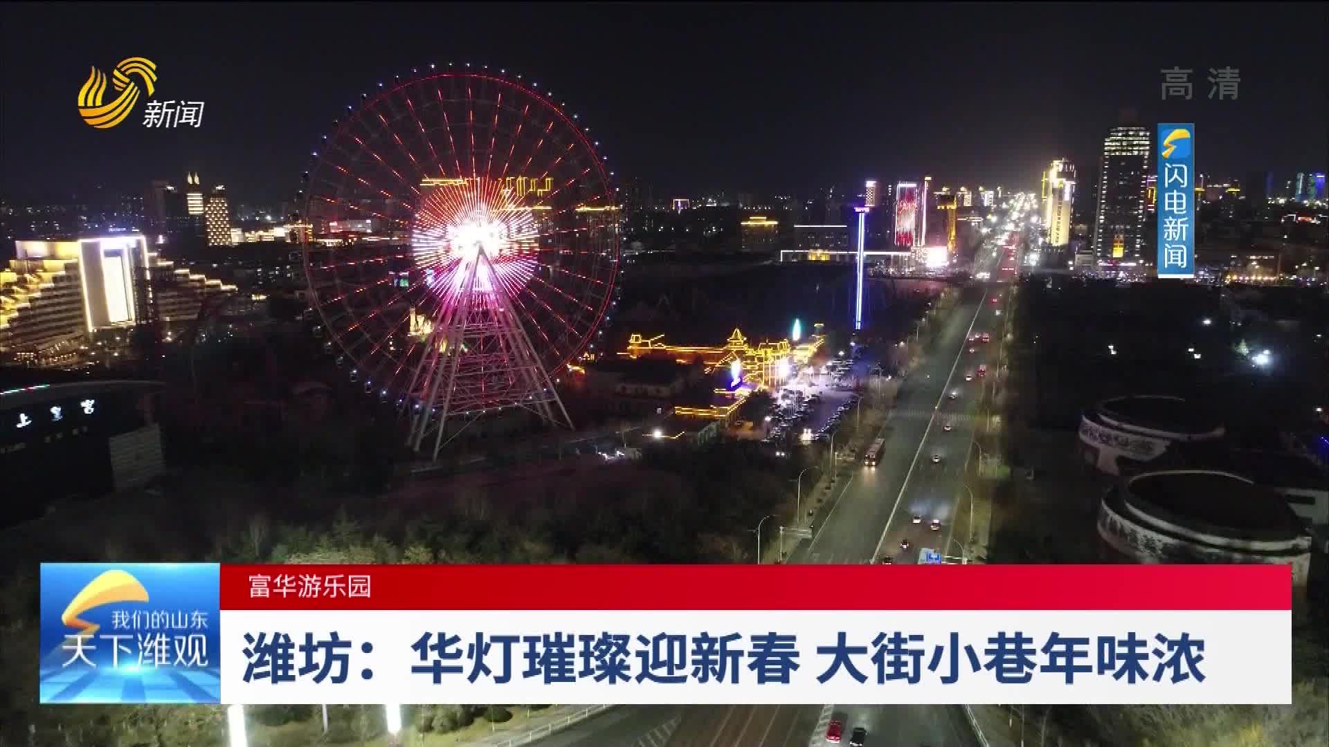 【富华游乐园】潍坊:华灯璀璨迎新春 大街小巷年味浓