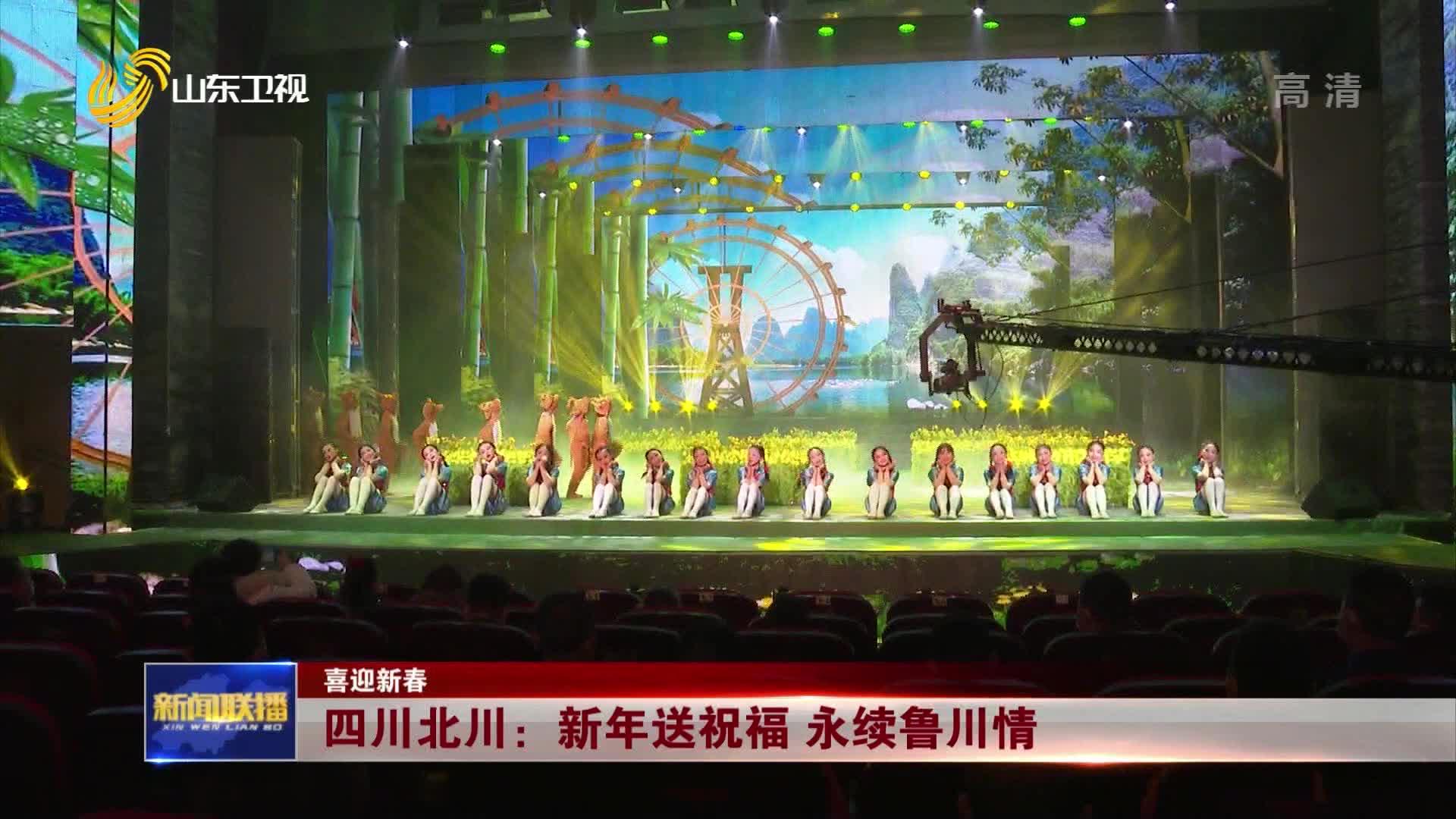 【喜迎新春】四川北川:新年送祝福 永续鲁川情