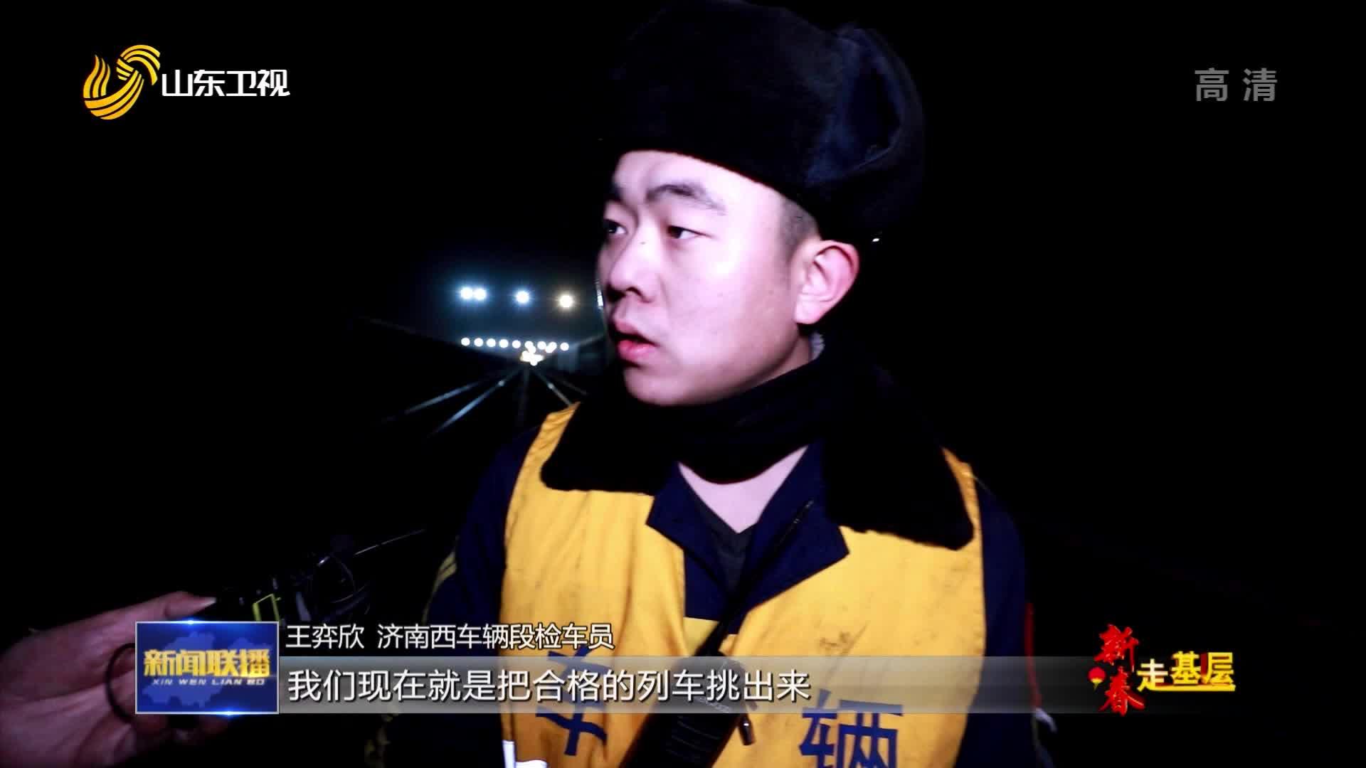 """【新春走基层】中欧班列上的""""编车大师"""""""