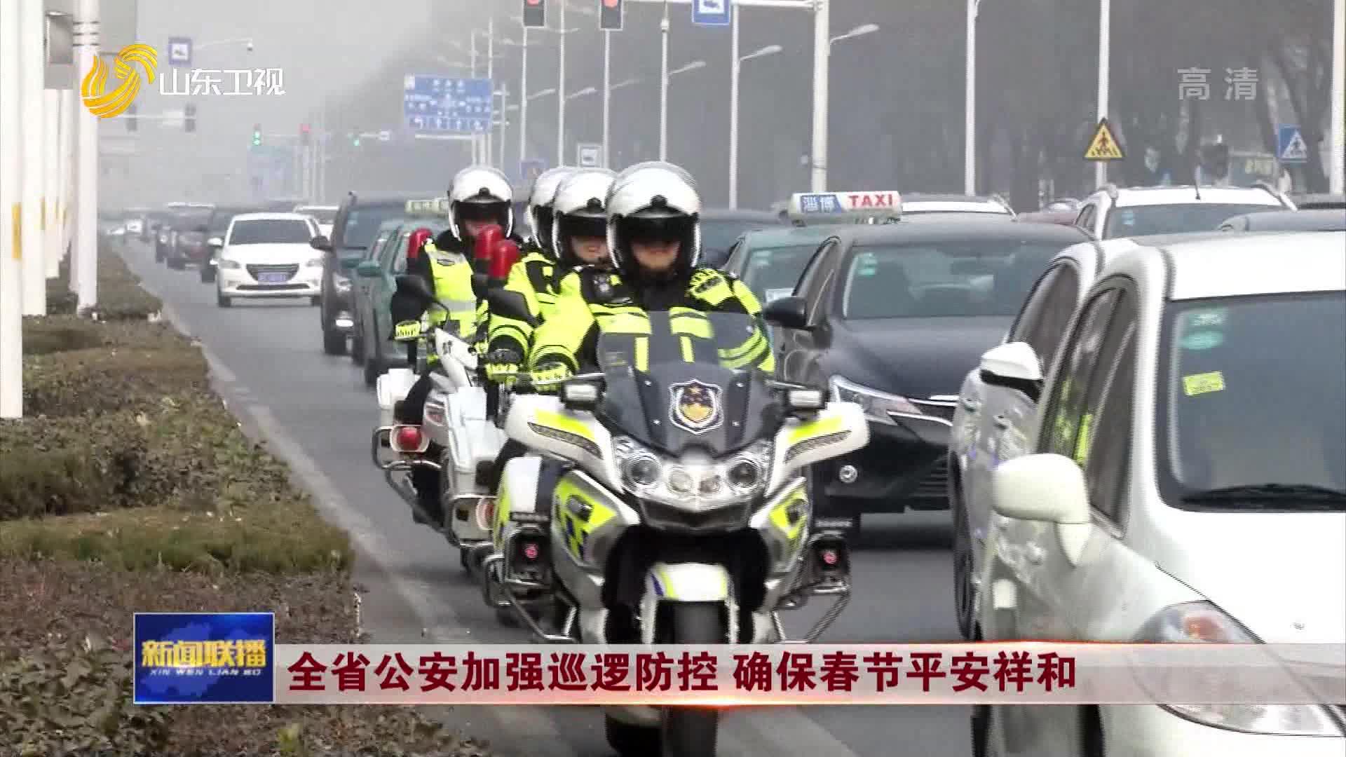 全省公安加强巡逻防控 确保春节平安祥和