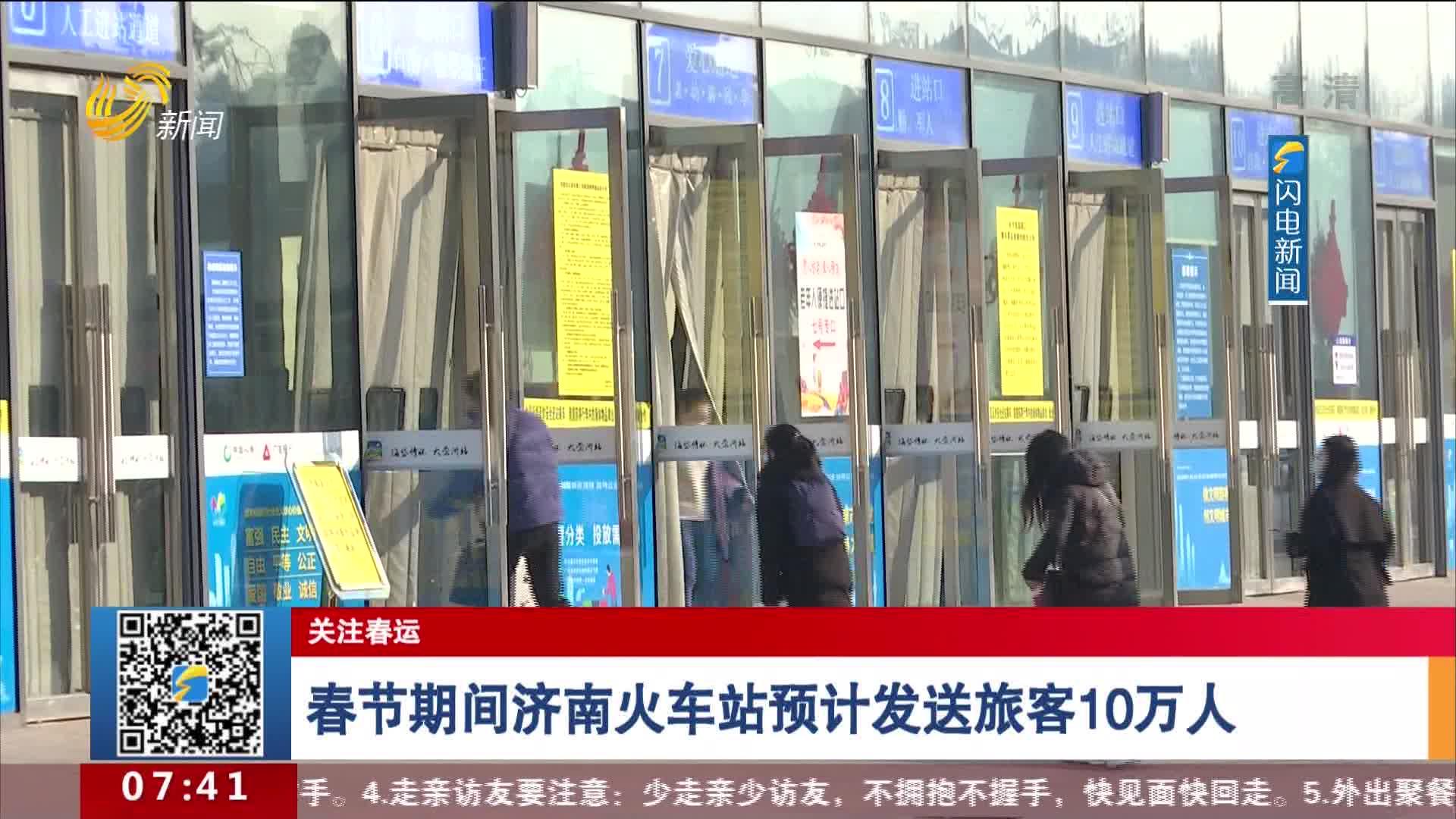 【关注春运】春节期间济南火车站预计发送旅客10万人