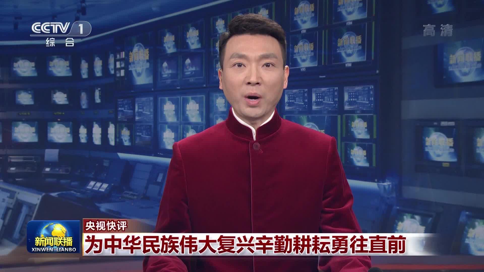 【央视快评】为中华民族伟大复兴辛勤耕耘勇往直前