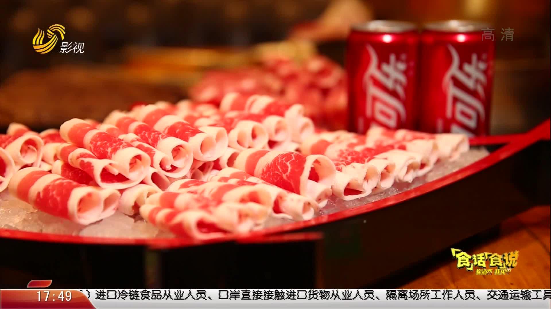 20210212《你消费我买单之食话食说》:一口老铜锅 爱上一座城——创新