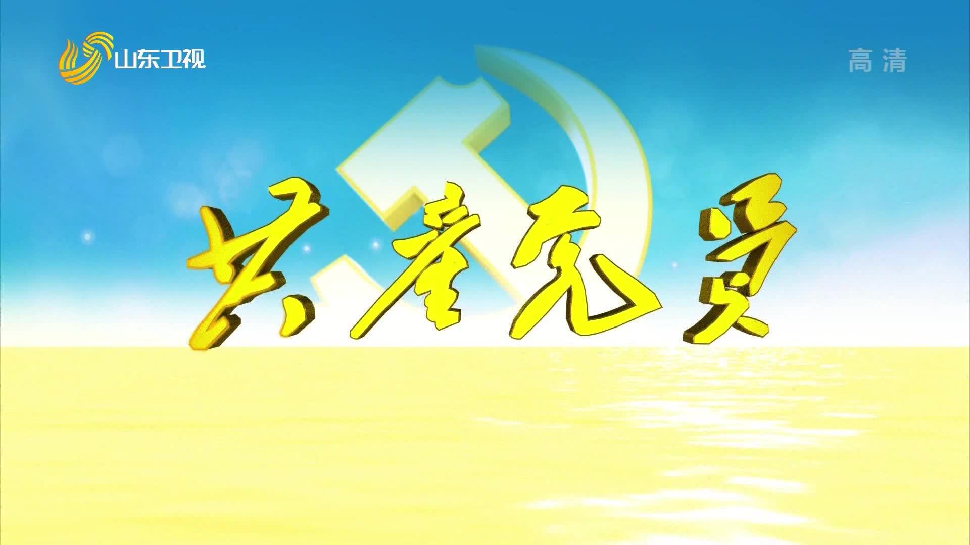 20210212《共产党员》:中国梦主题歌曲《人民是天》