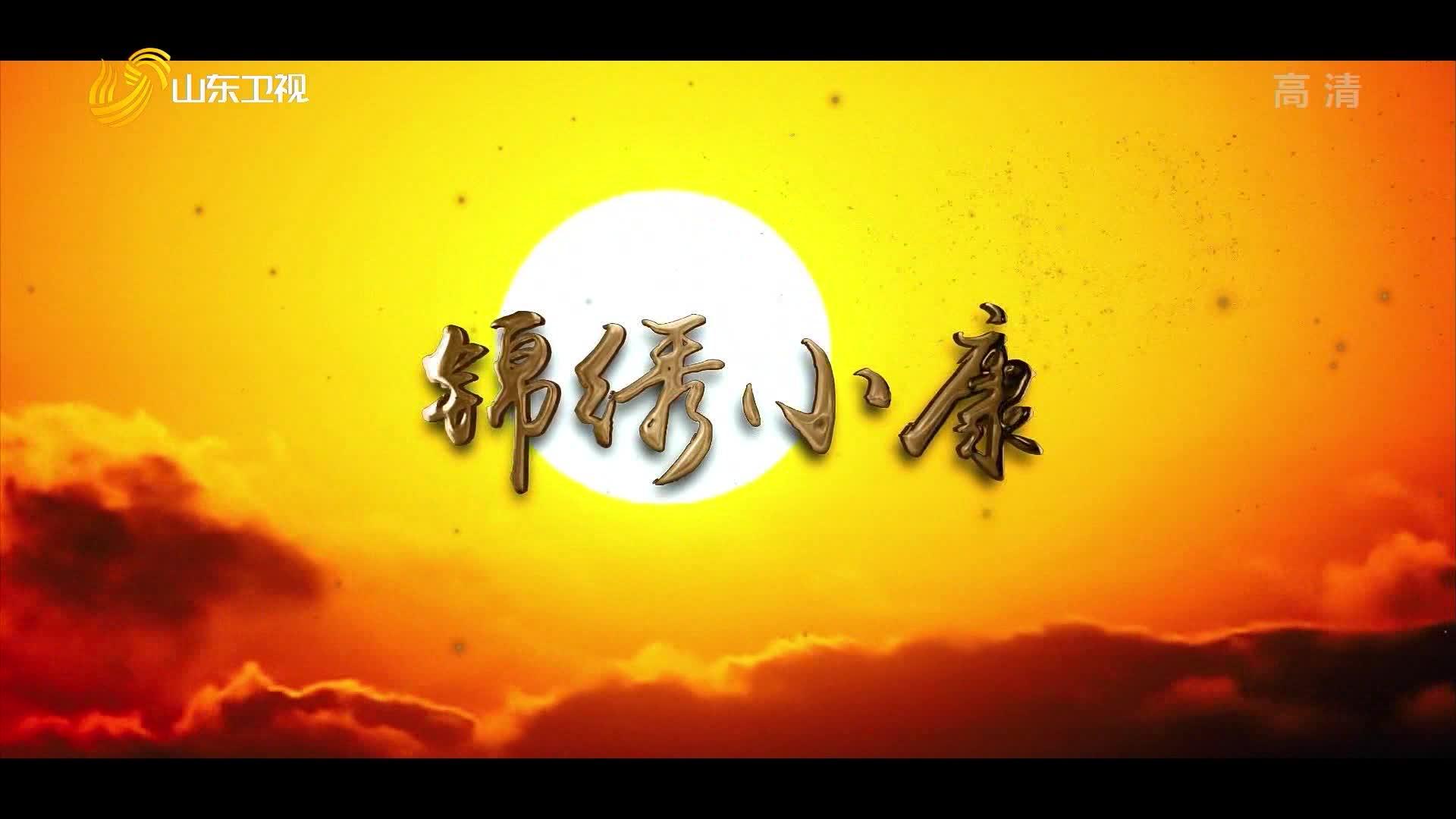 中国梦主题歌曲《锦绣小康》