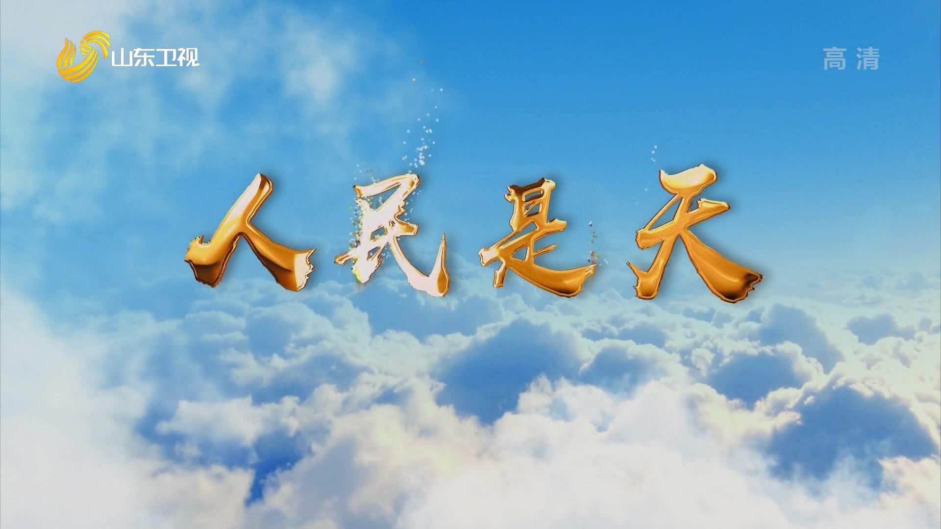 中国梦主题歌曲《人民是天》