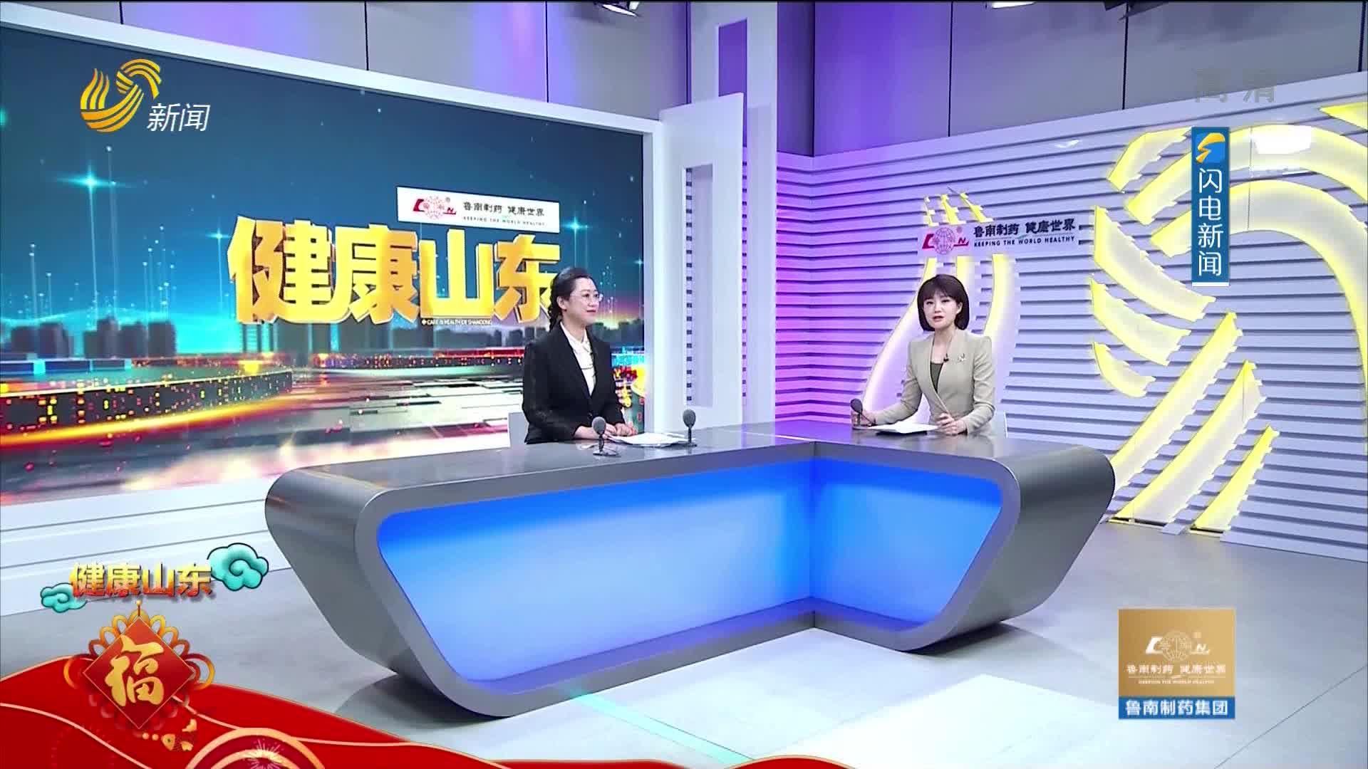 20210212《健康山东》:春节特别节目—怎么吃更健康