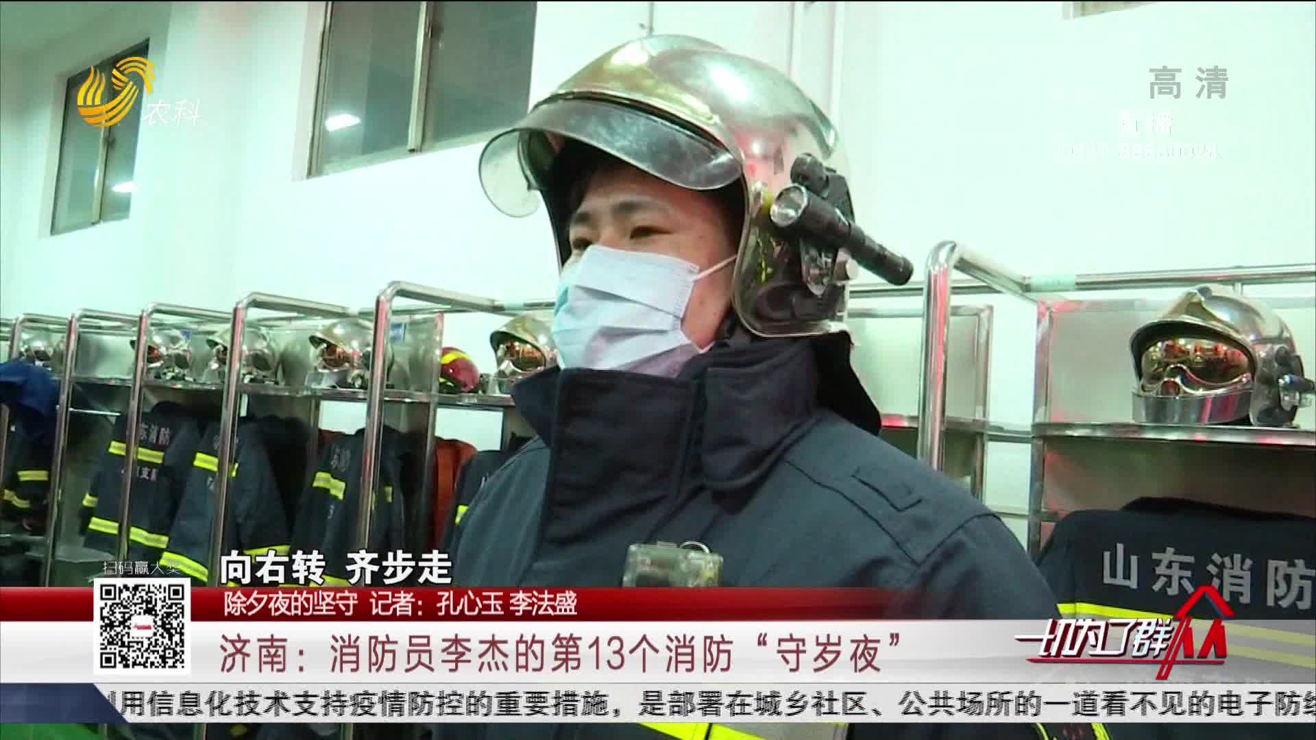 """【除夕夜的坚守】济南:消防员李杰的第13个消防""""守岁夜"""""""