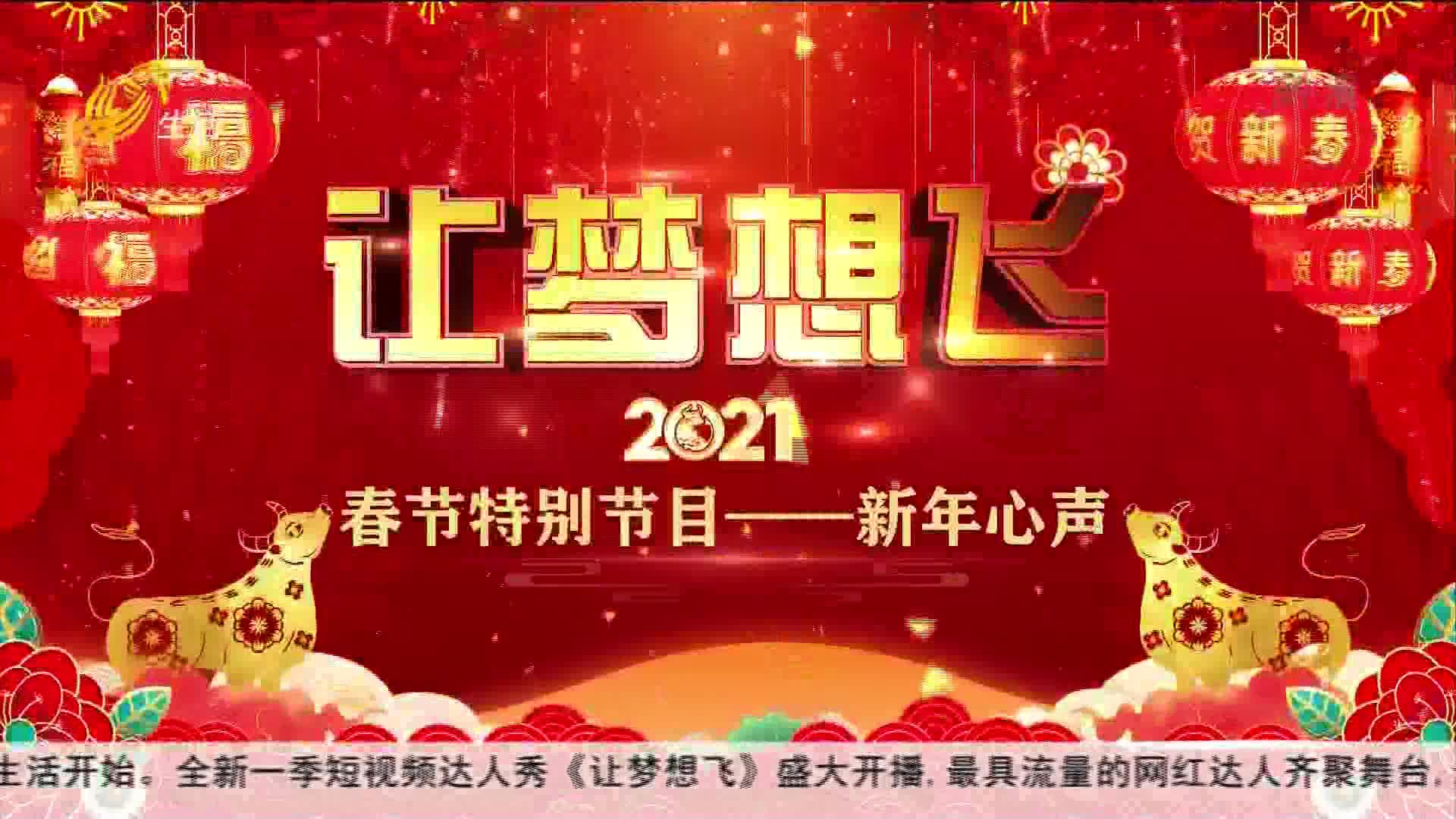 20210212《让梦想飞》:春节特别节目—新年心声