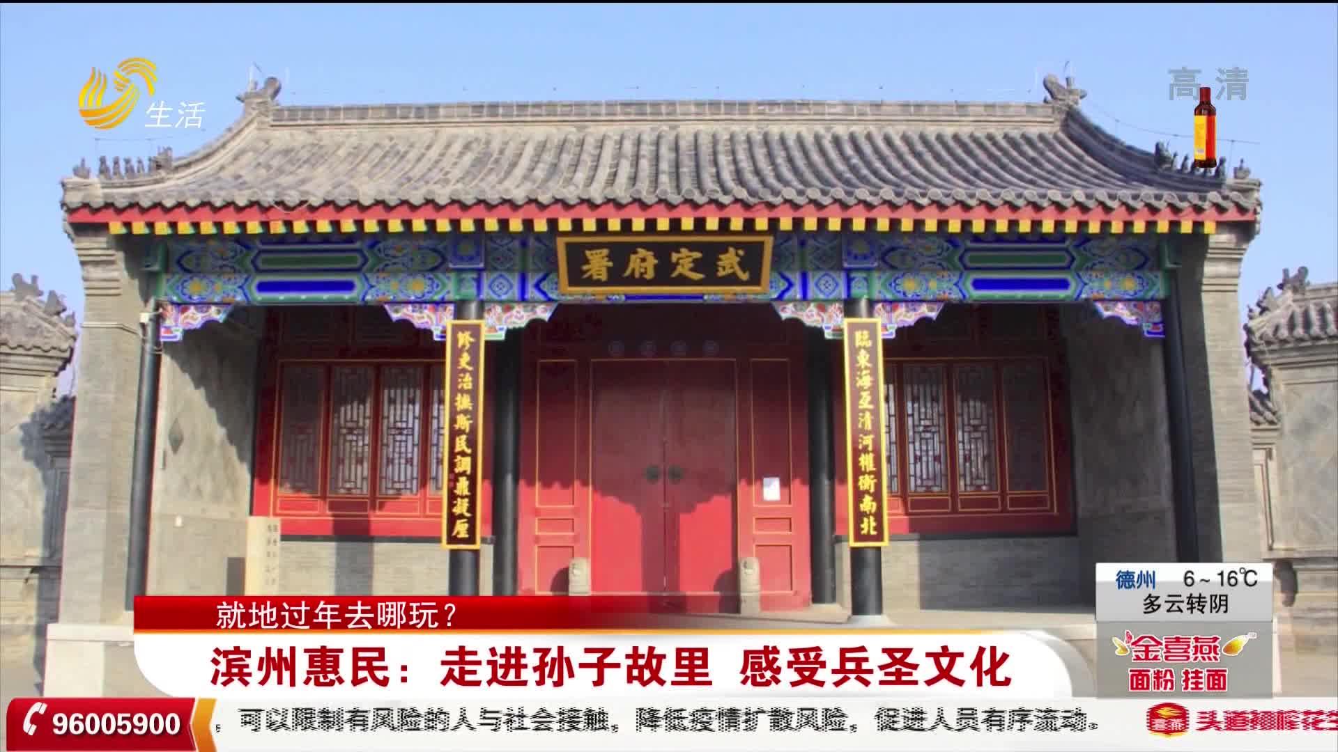 就地过年去哪玩?滨州惠民:走进孙子故里 感受兵圣文化