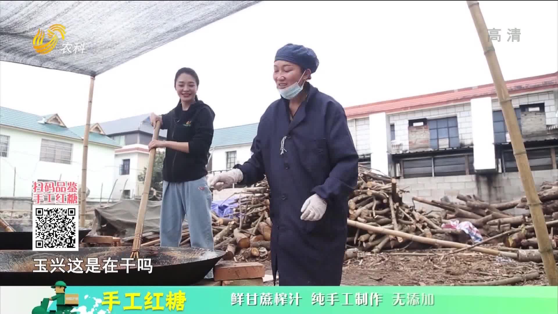 20210212《中国原产递》:手工红糖