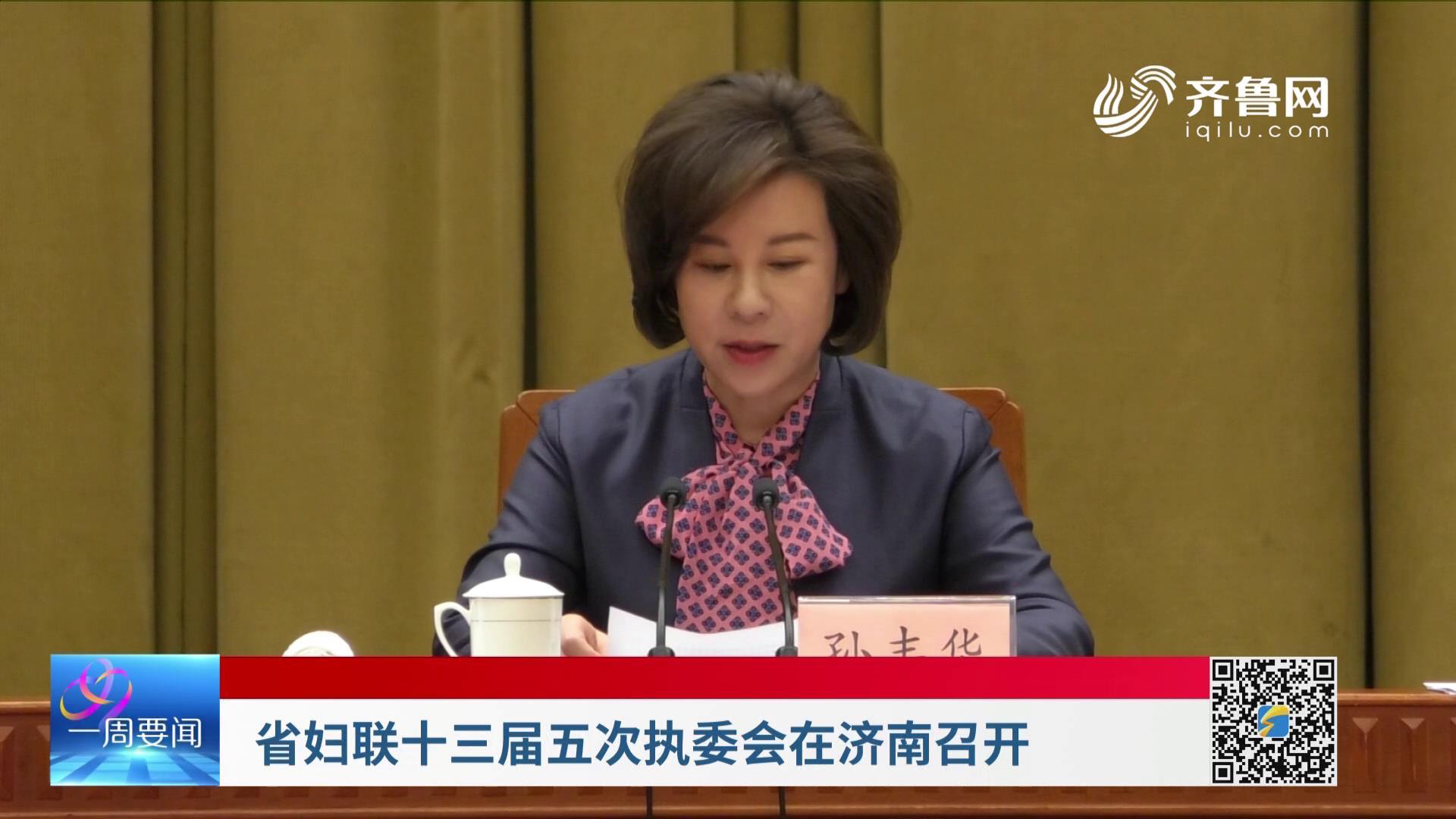 省妇联十三届五次执委会在济南召开