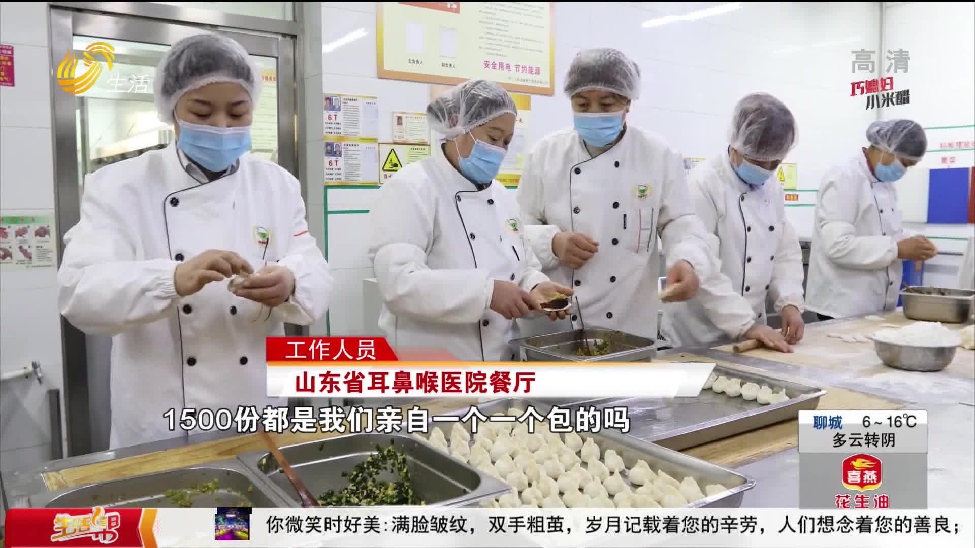"""特殊的""""年夜饭"""":医院餐厅包1500份饺子"""
