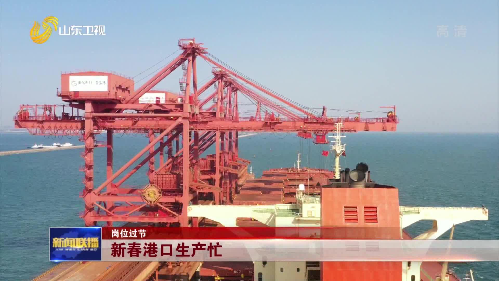 【岗位过节】新春港口生产忙