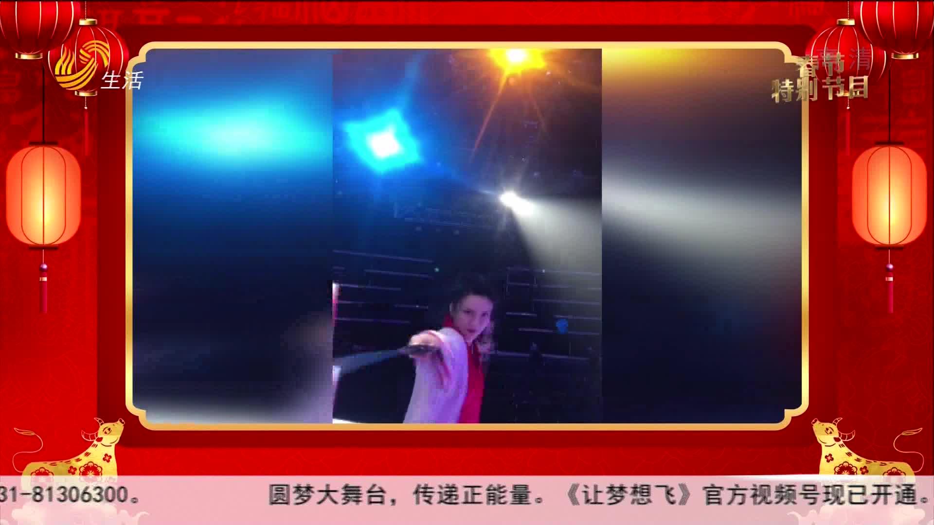 20210213《让梦想飞》:春节特别节目