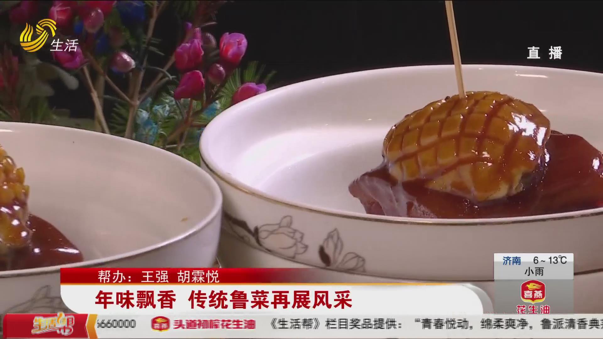 年味飄香 傳統魯菜再展風采