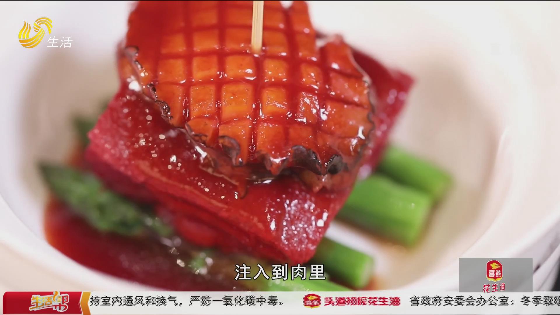 山东美食大赛第九期冠军菜品——鲍鱼红烧肉