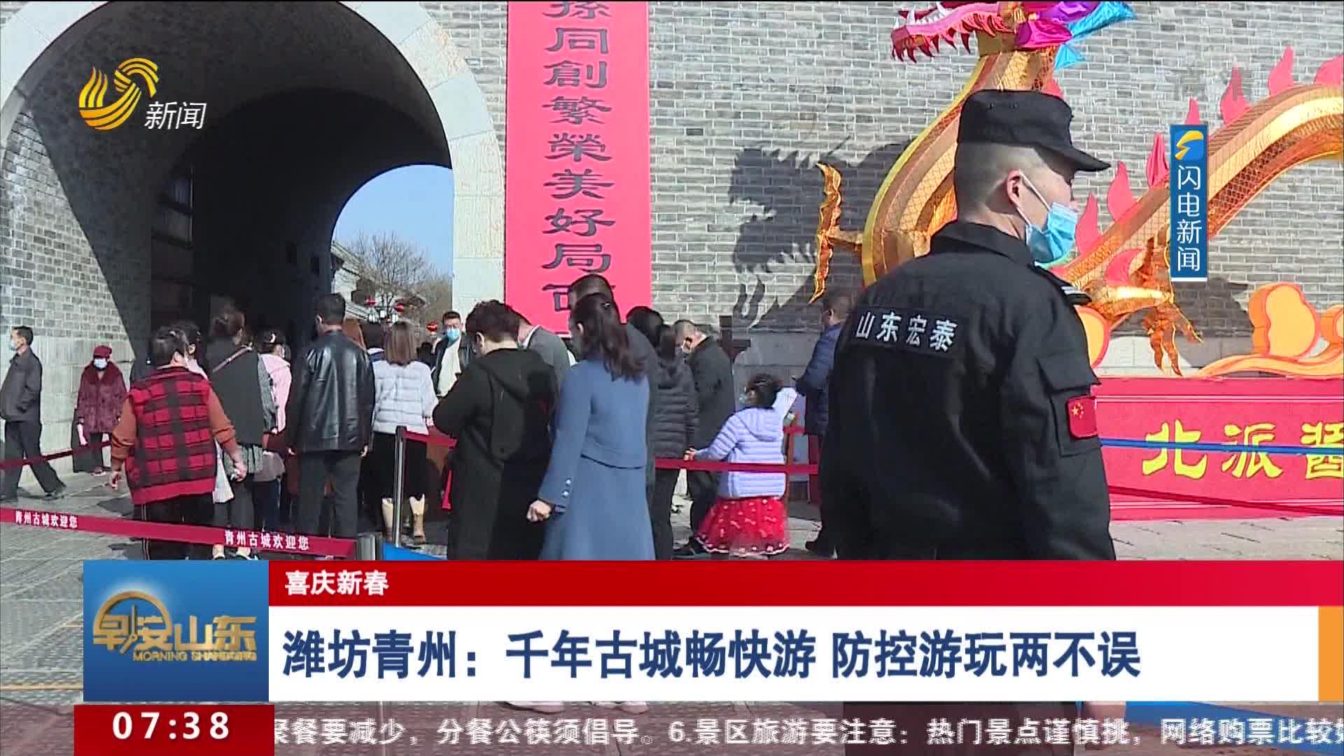 潍坊青州:千年古城畅快游 防控游玩两不误