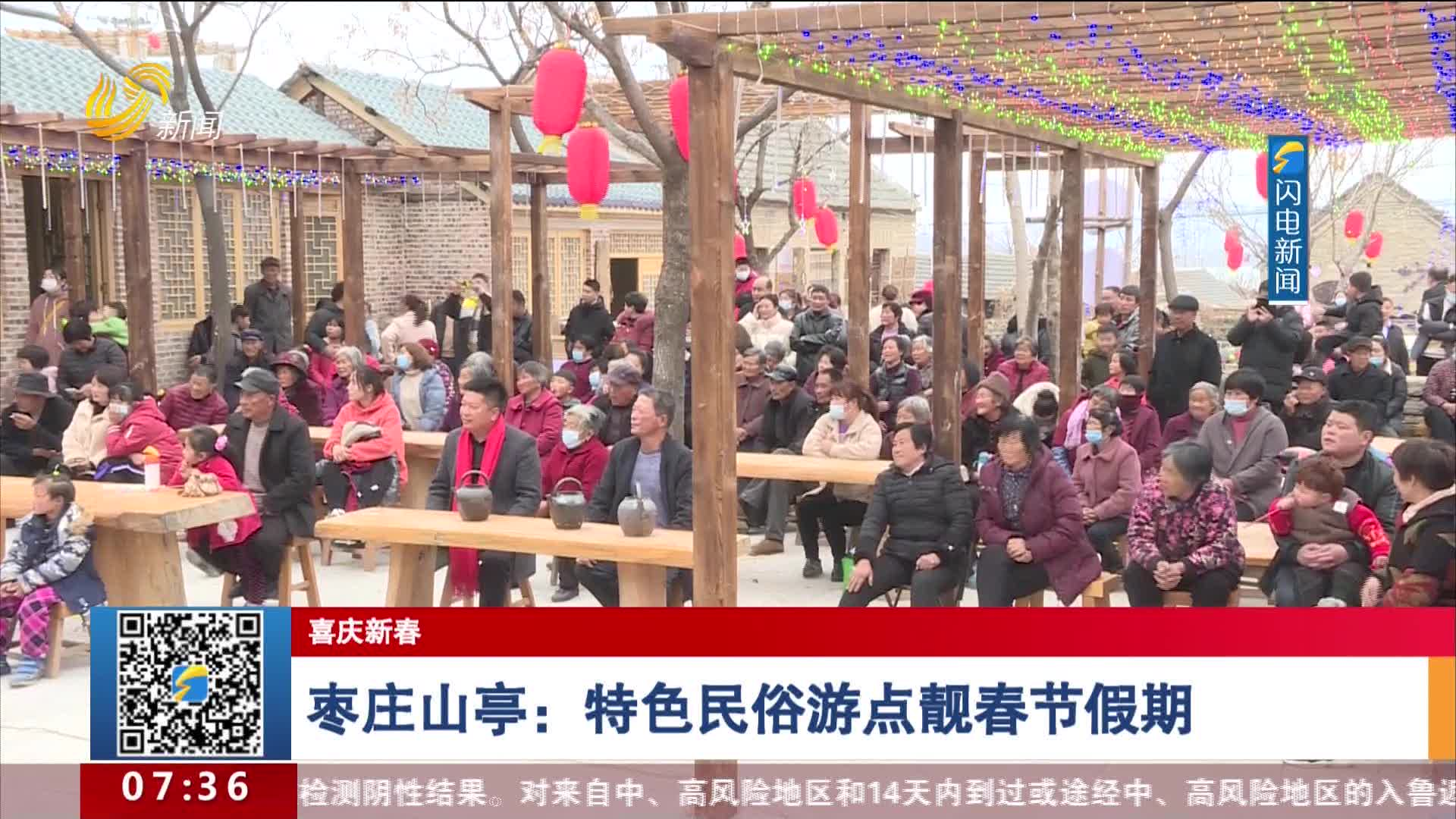 枣庄山亭:特色民俗游点靓春节假期