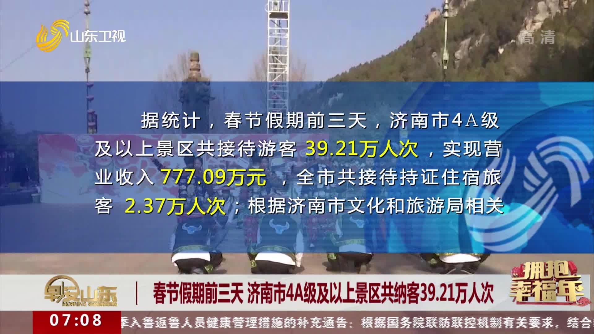 春节假期前三天 济南市4A级及以上景区共纳客39.21万人次
