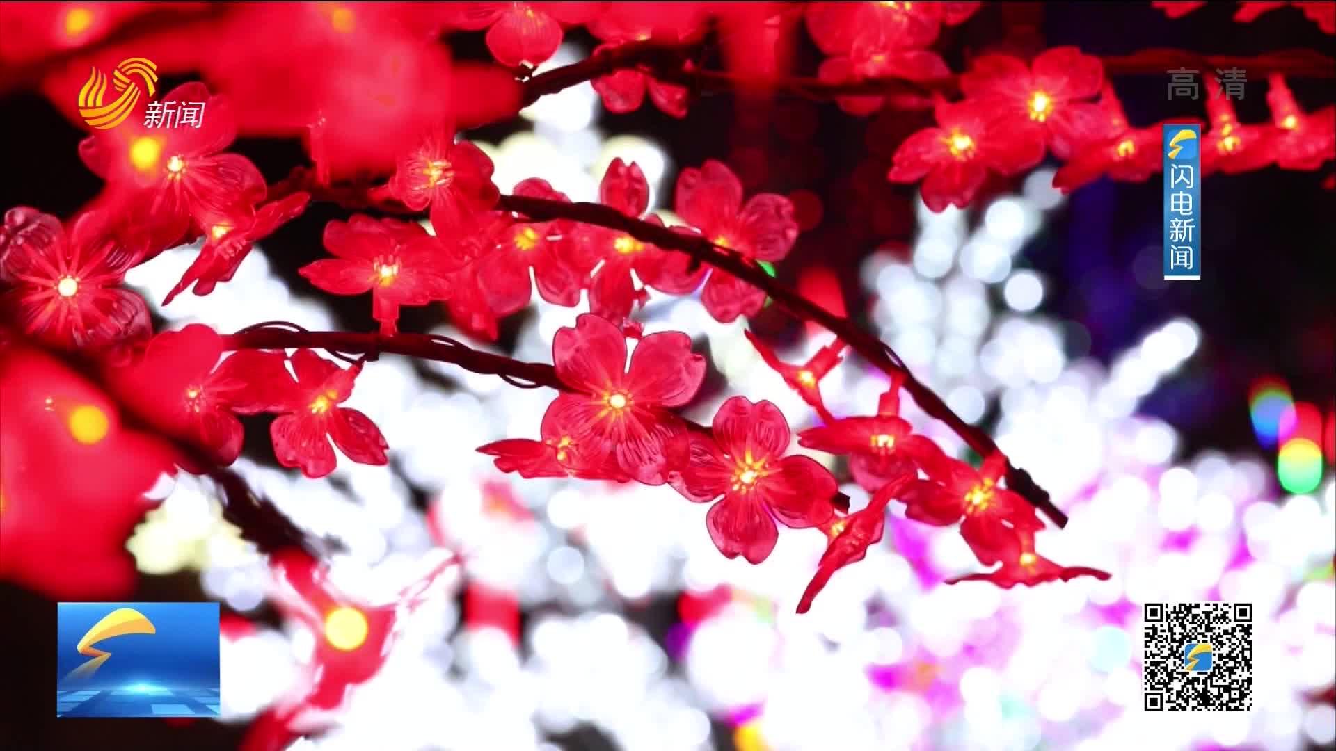 【大美东营】东营:流光溢彩 彩灯点亮新年新生活