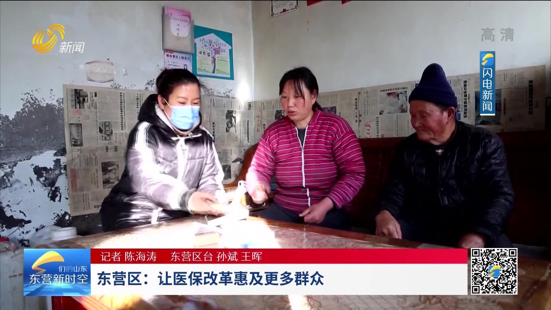 东营区:让医保改革惠及更多群众