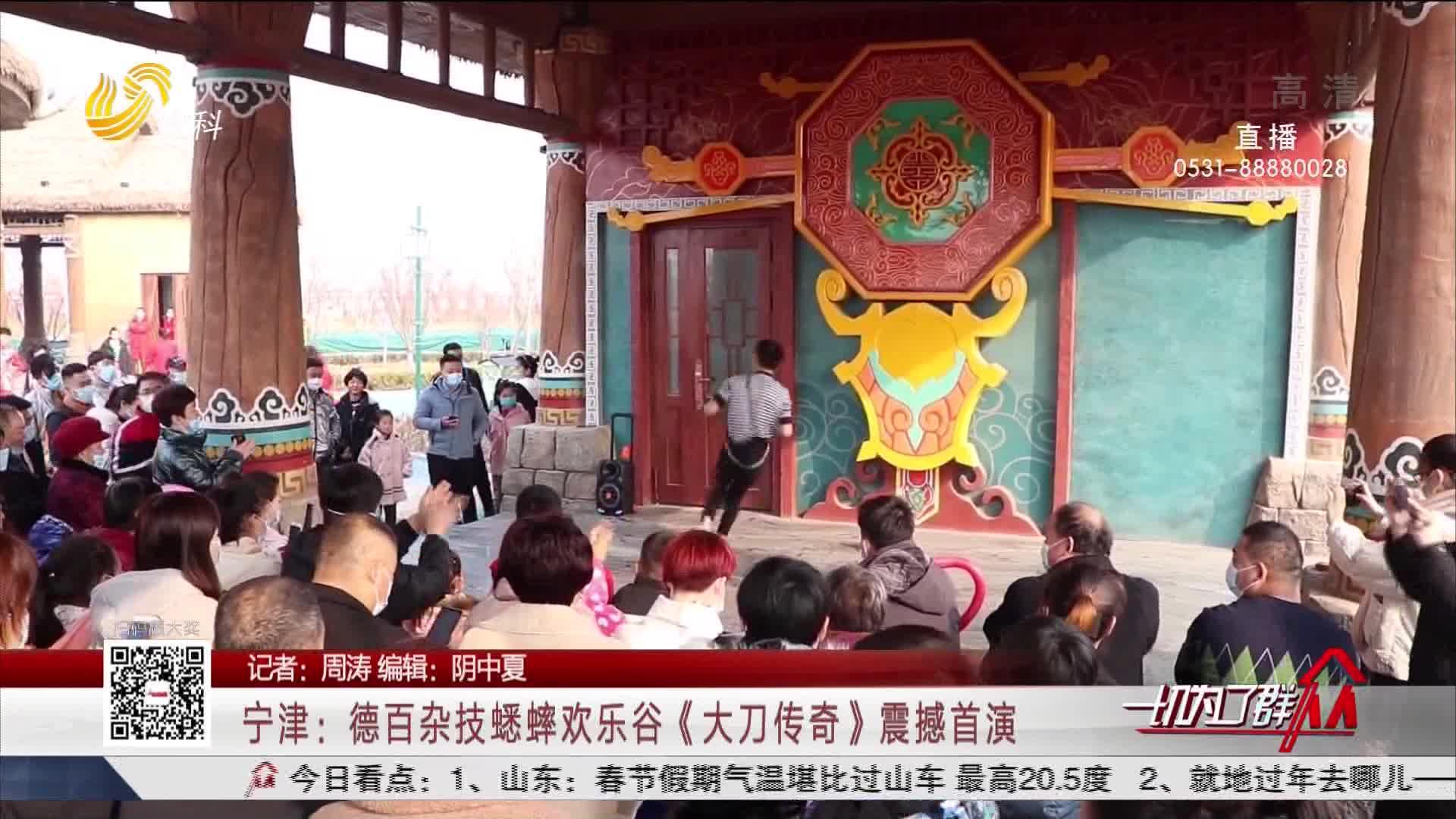 宁津:德百杂技蟋蟀欢乐谷《大刀传奇》震撼首演