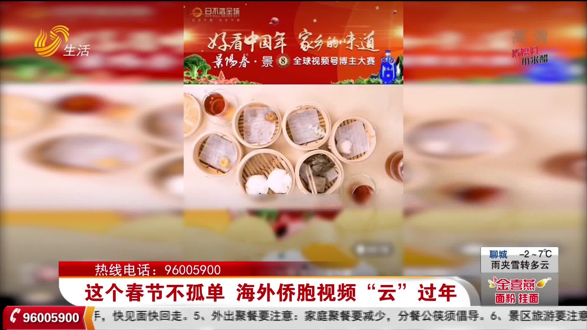 """这个春节不孤单 海外侨胞视频""""云""""过年"""