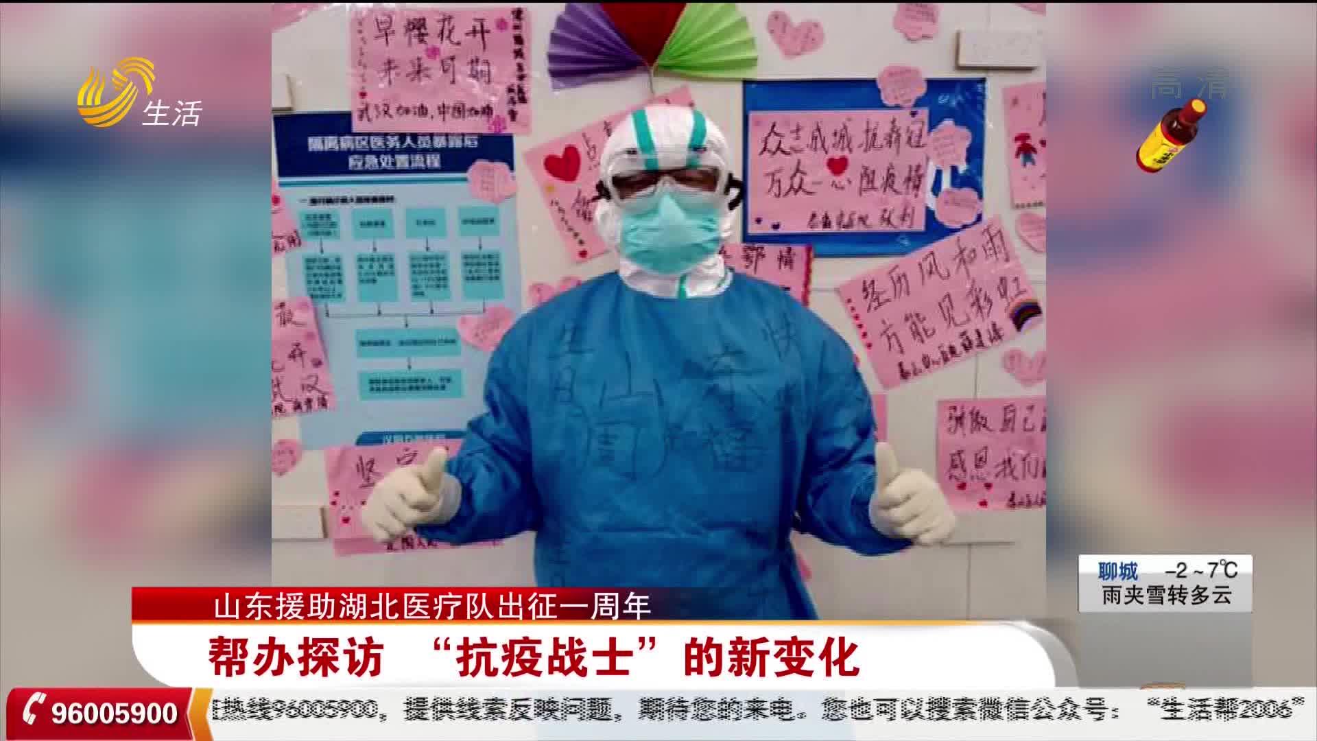 """【山东援助湖北医疗队出征一周年】帮办探访 """"抗疫战士""""的新变化"""