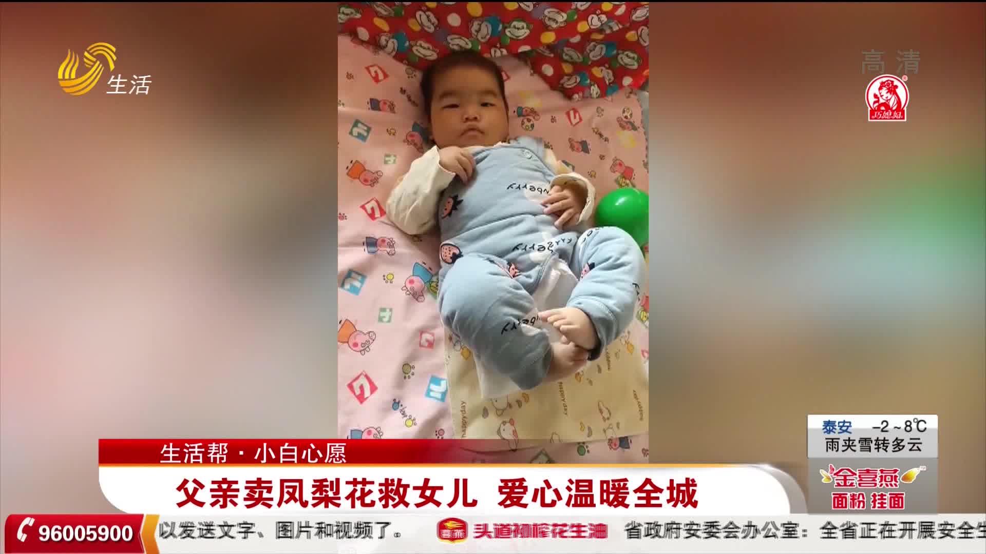 【生活帮·小白心愿】父亲卖凤梨花救女儿 爱心温暖全城