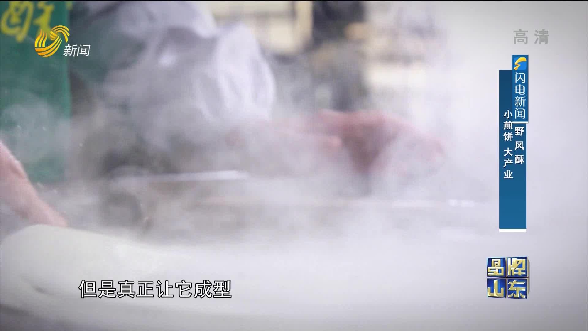野风酥:小煎饼 大产业