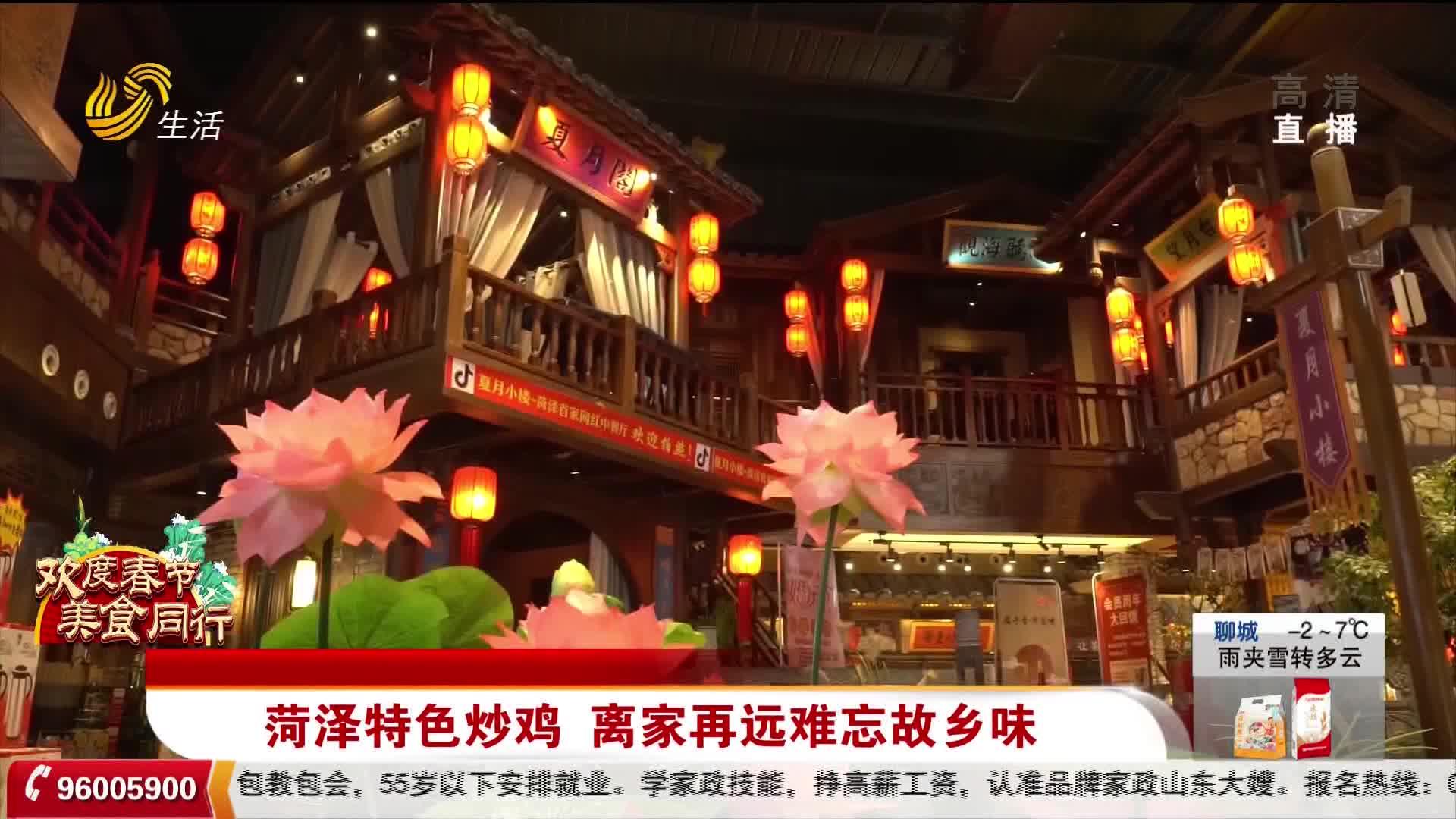 【欢度春节 美食同行】菏泽特色炒鸡 离家再远难忘故乡味