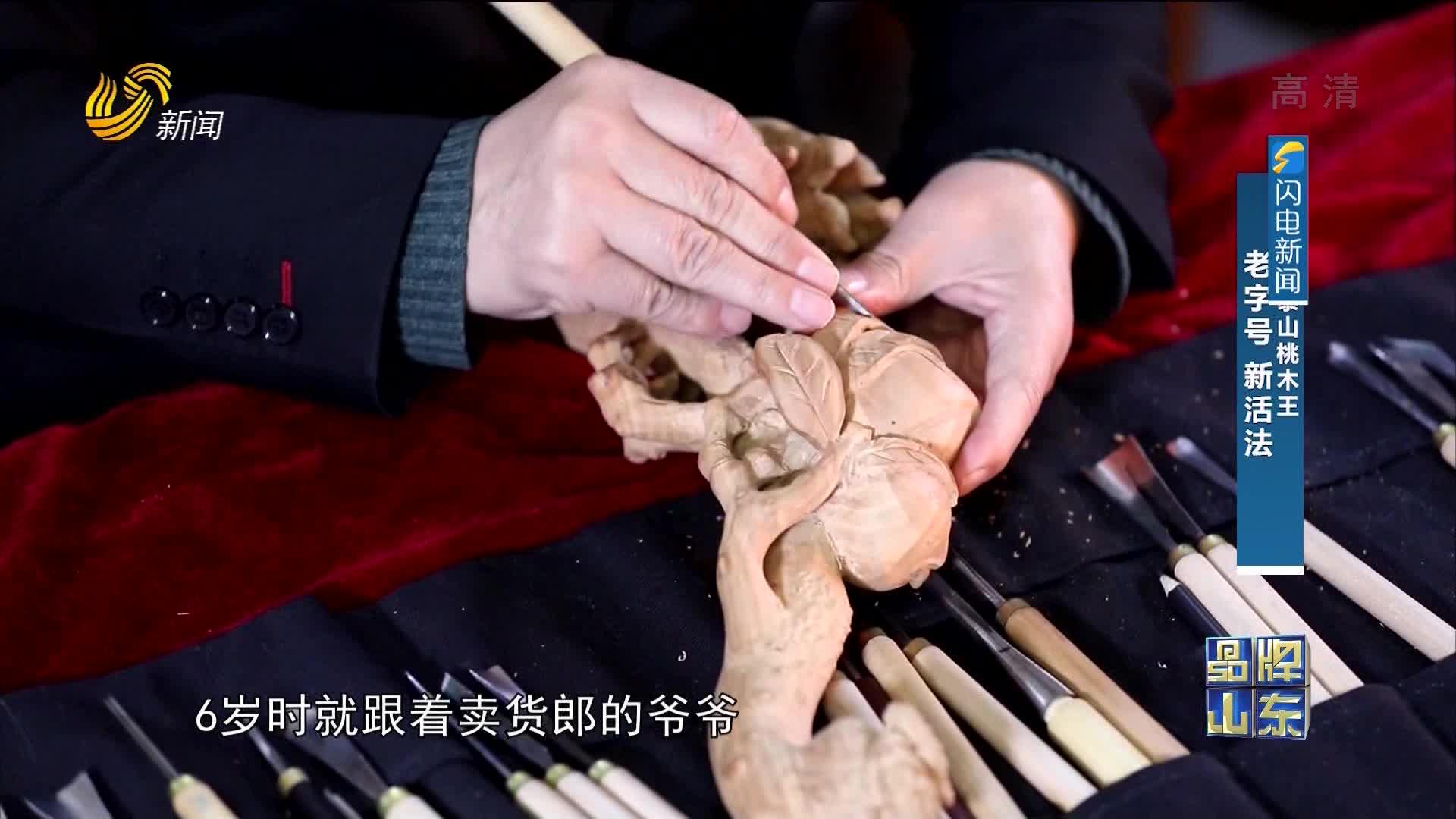 泰山桃木王:老字号 新活法