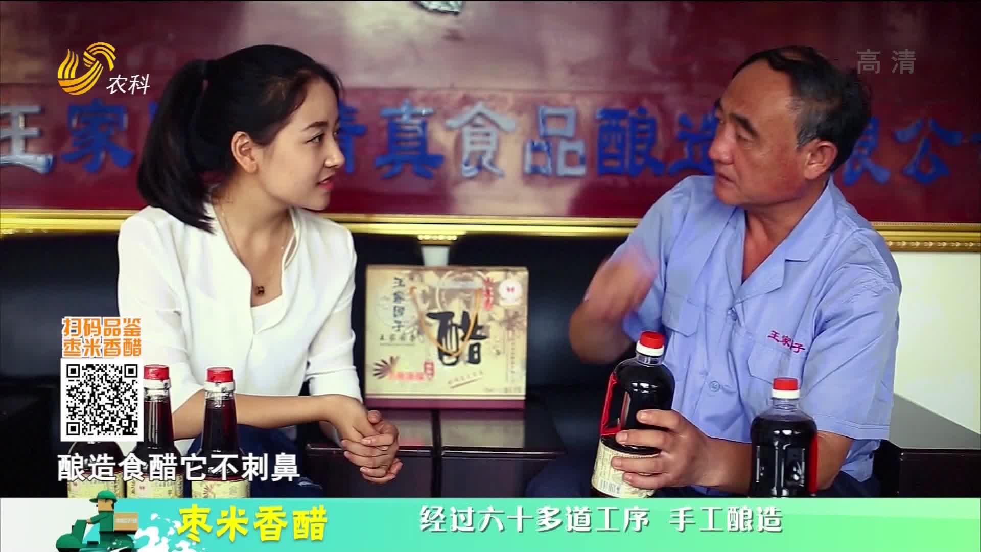 20210214《中国原产递》:枣米香醋
