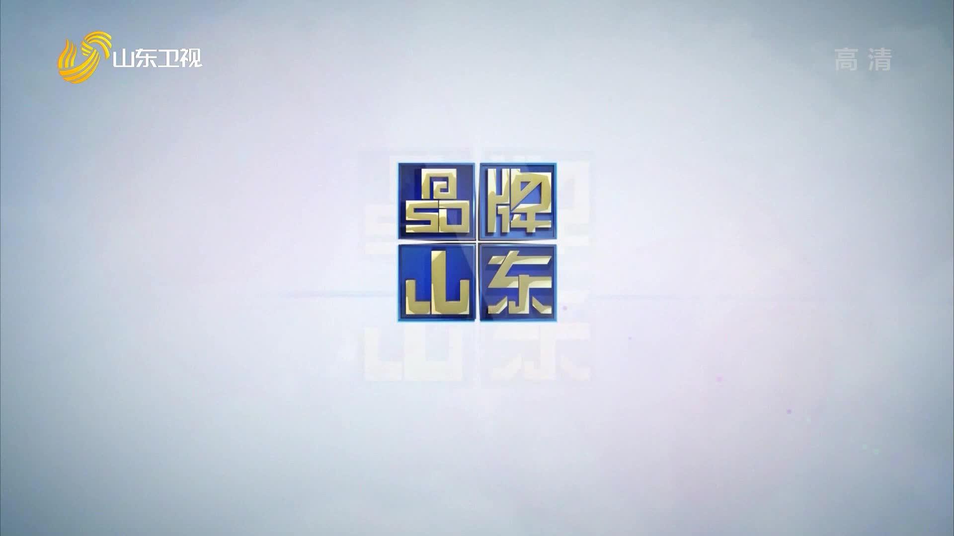 2021年02月14日《品牌山东》完整版