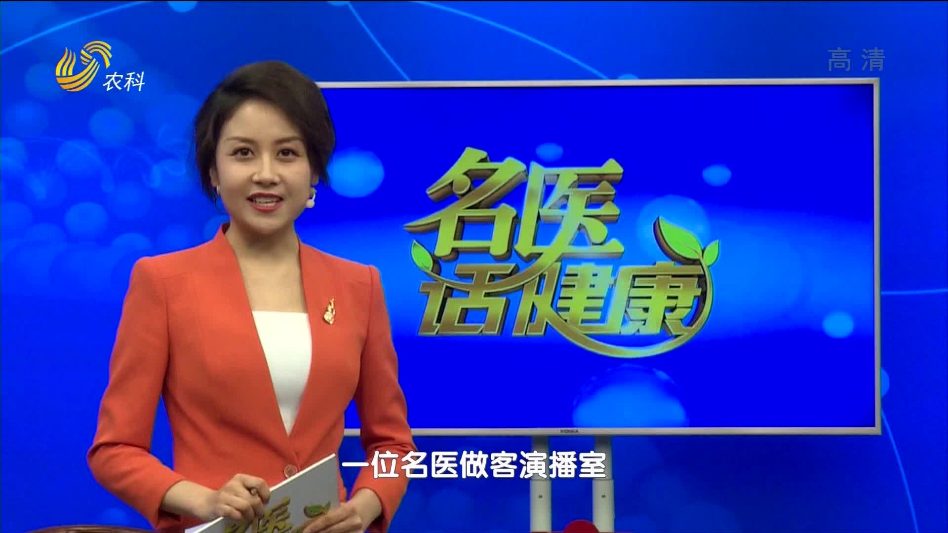 20210214《名医话健康》:名医牛凤菊——中医养生的四大基石