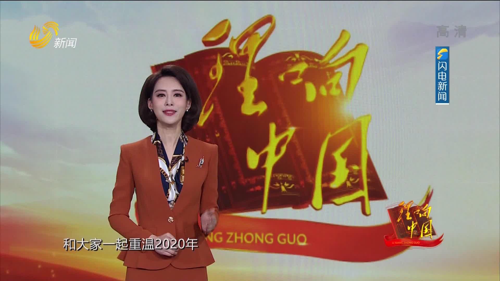20210214《理响中国》:重温2020