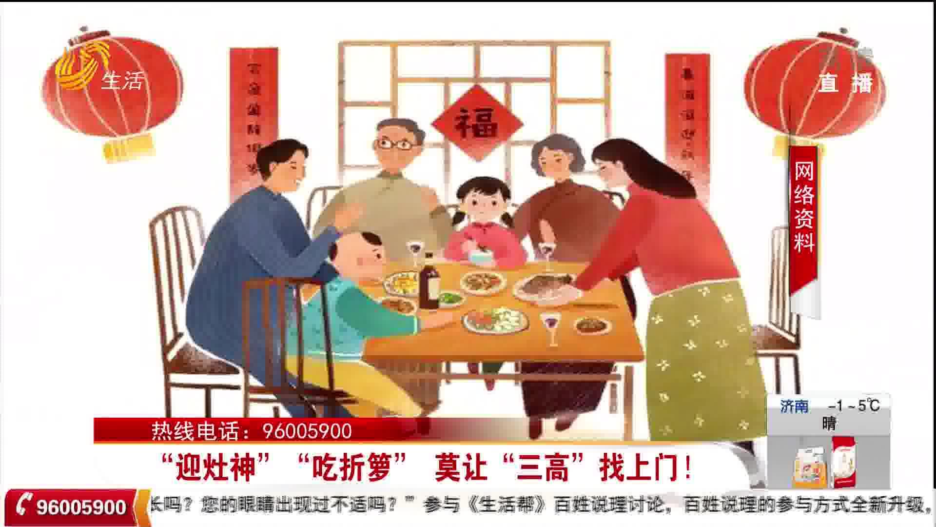 """""""迎灶神""""""""吃折箩"""" 莫让""""三高""""找上门!"""