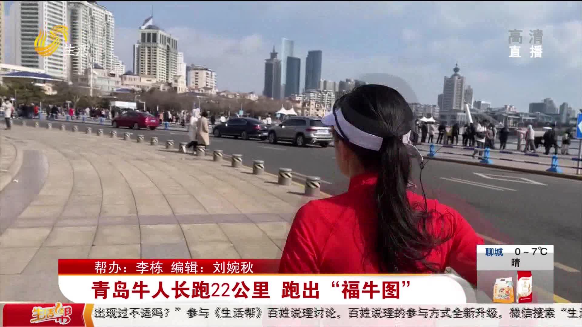 """青岛牛人长跑22公里 跑出""""福牛图"""""""