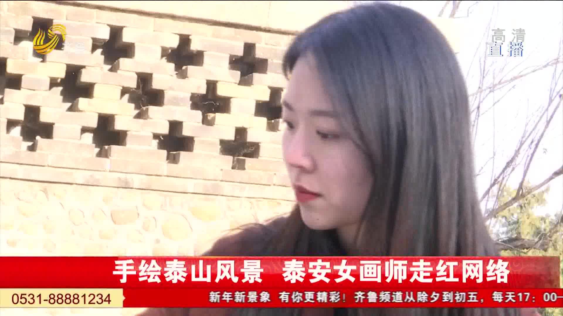 手绘泰山风景画 泰安女画师走红网络