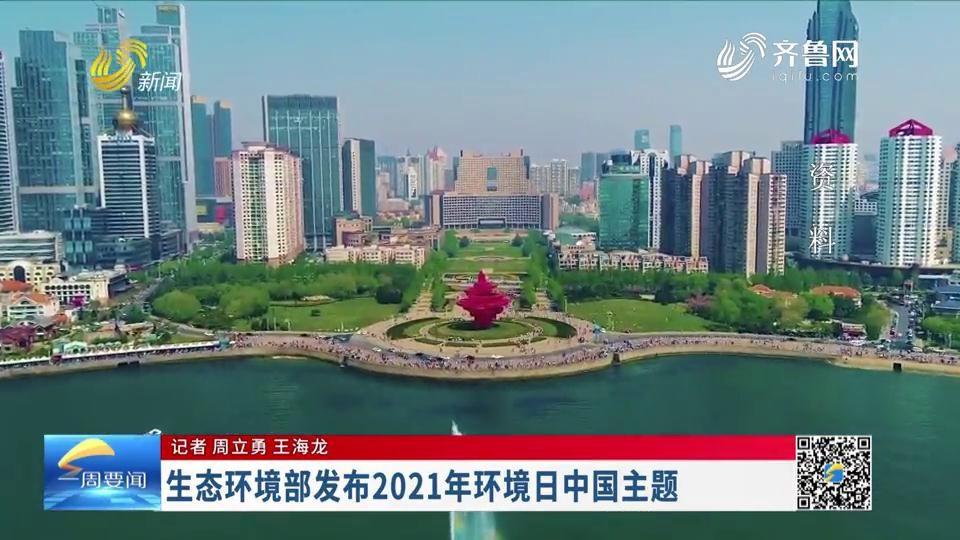 生态环境部发布2021年环境日中国主题