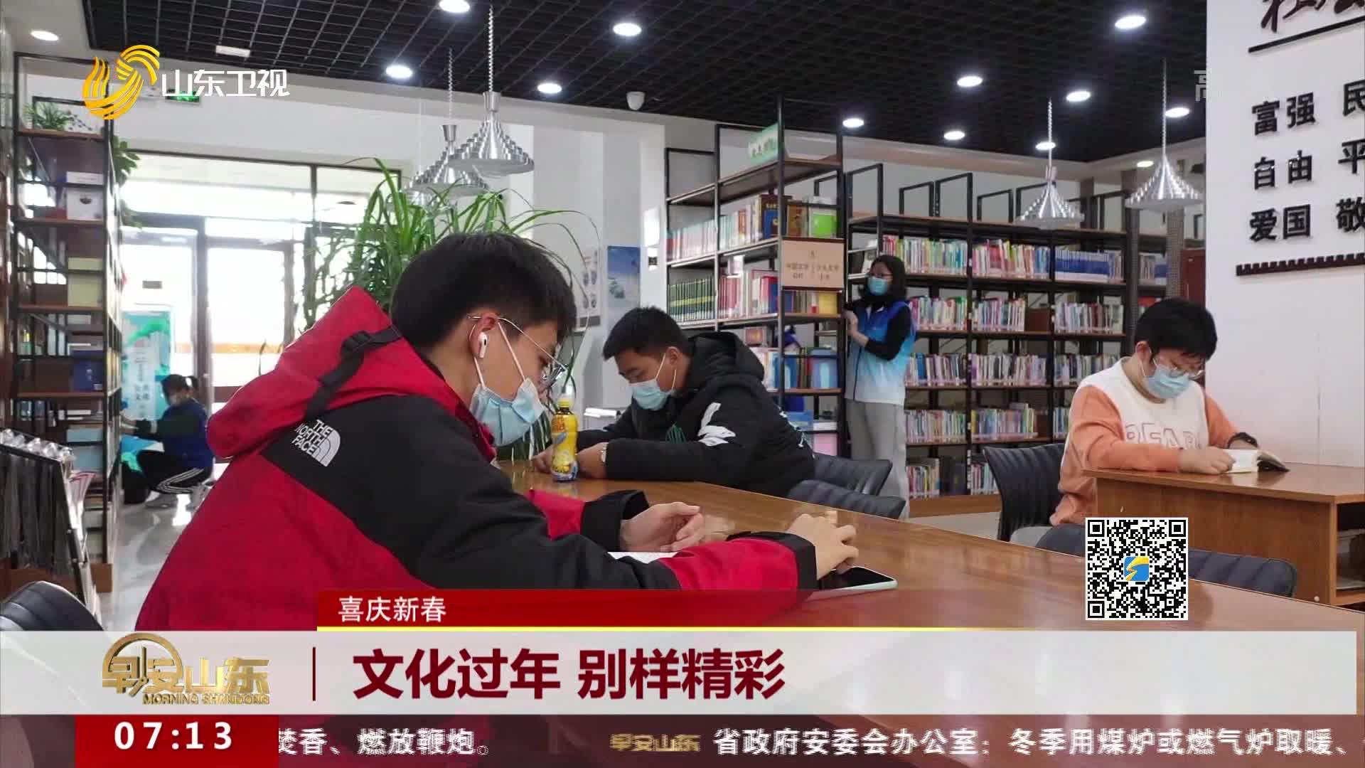 【喜庆新春】文化过年 别样精彩