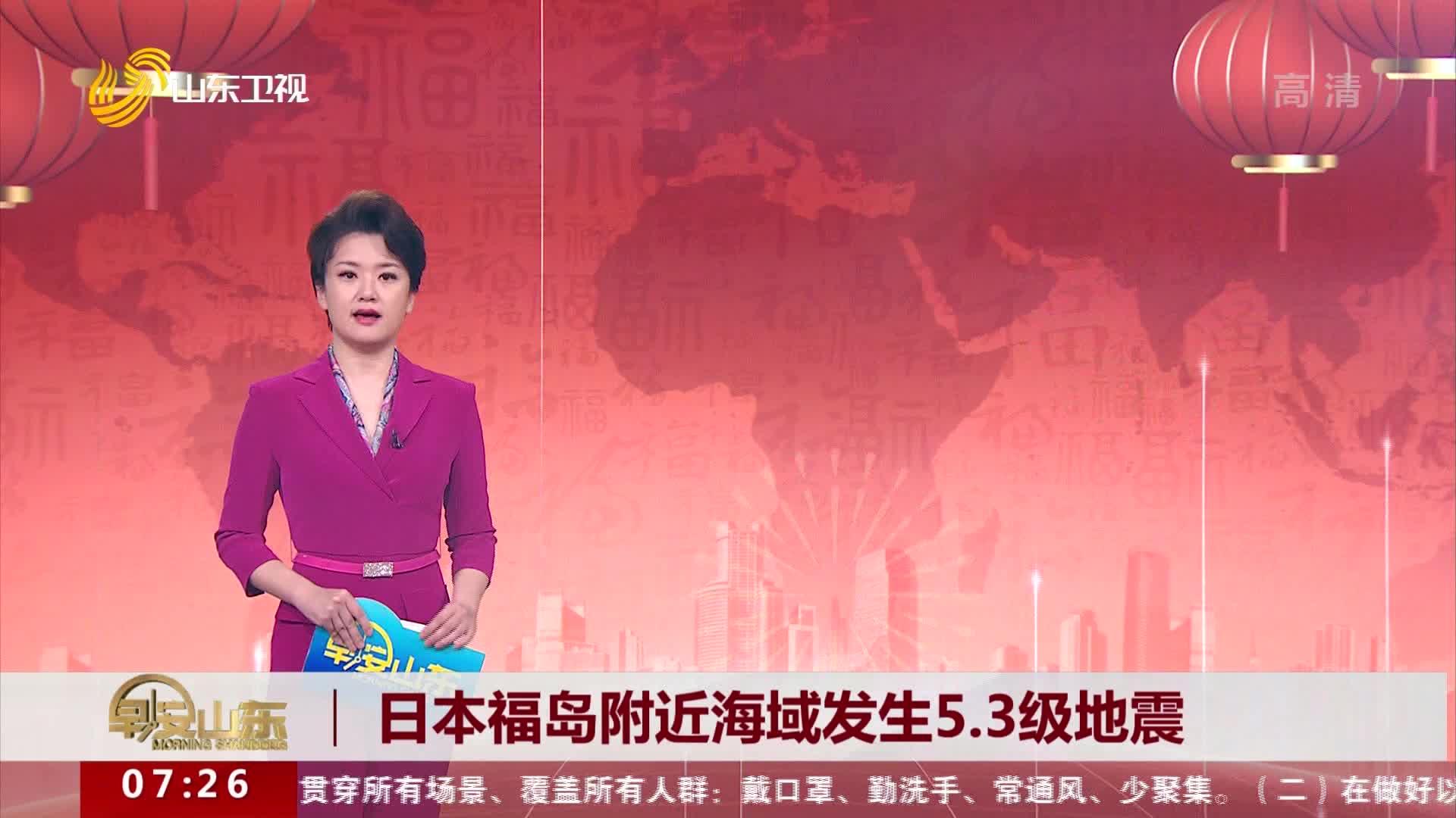 日本福岛附近海域发生5.3级地震