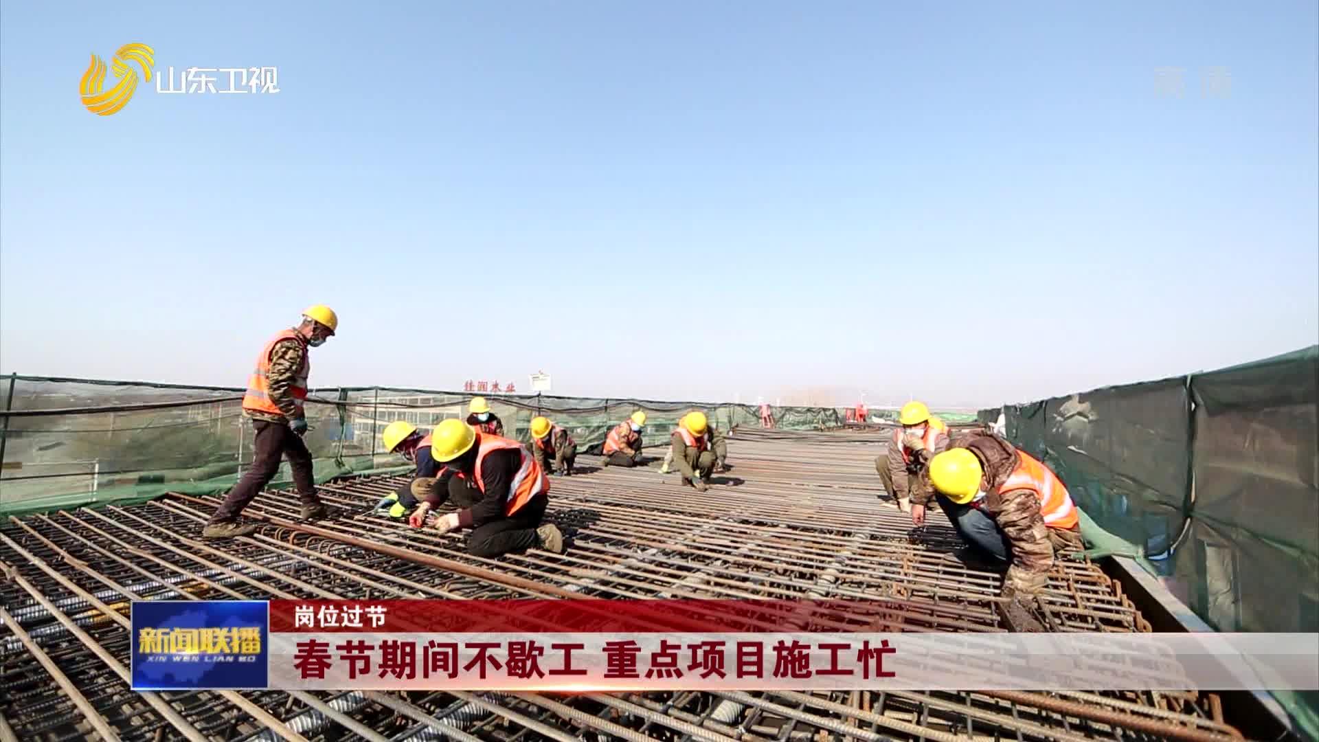 【岗位过节】春节期间不歇工 重点项目施工忙