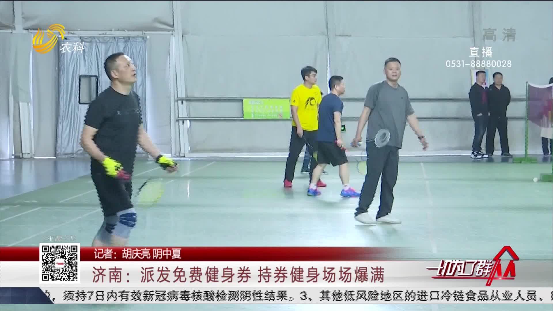 济南:派发免费健身券 持券健身场场爆满