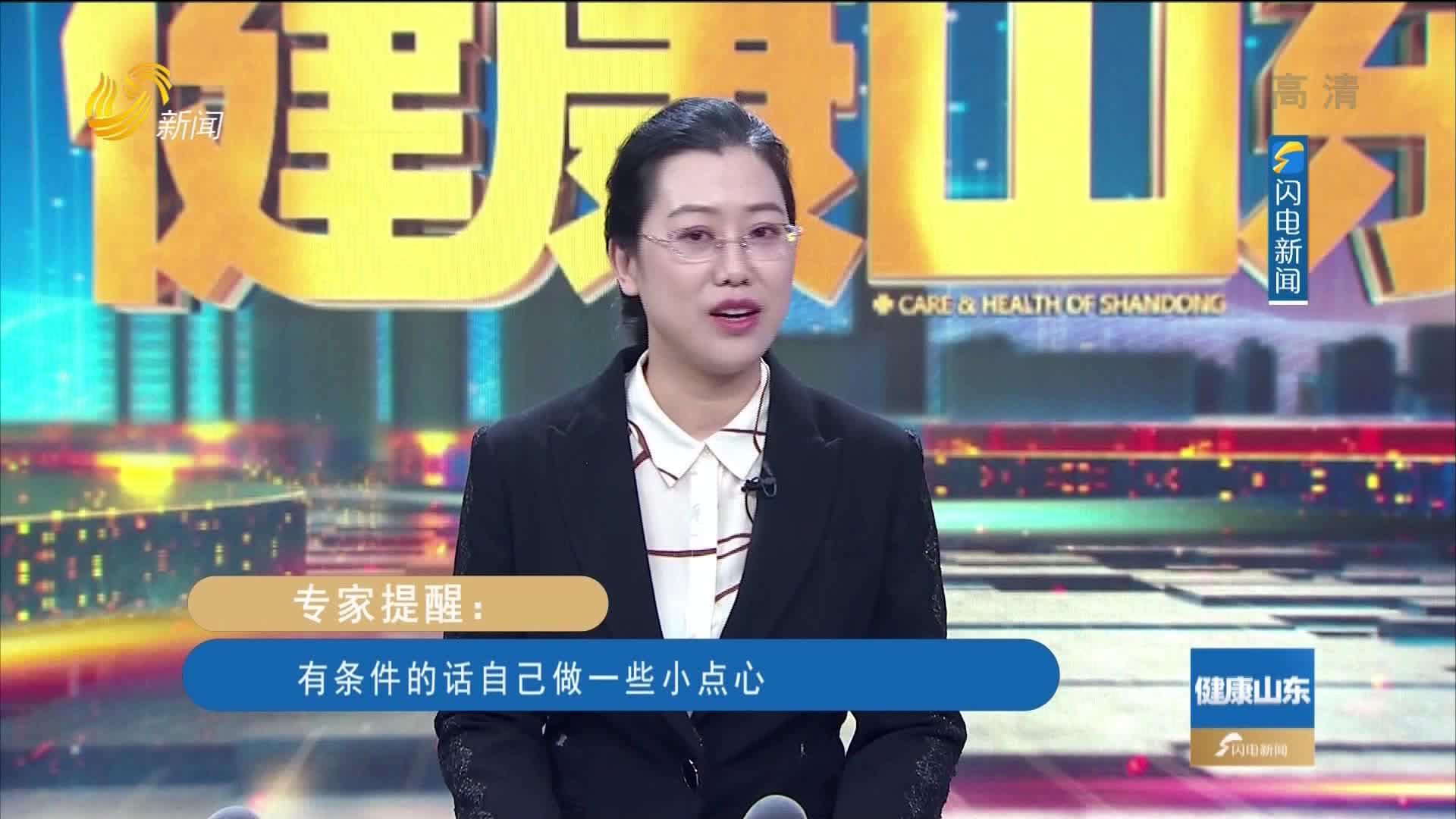 20210216《健康山东》:春节特别节目——怎么吃更健康