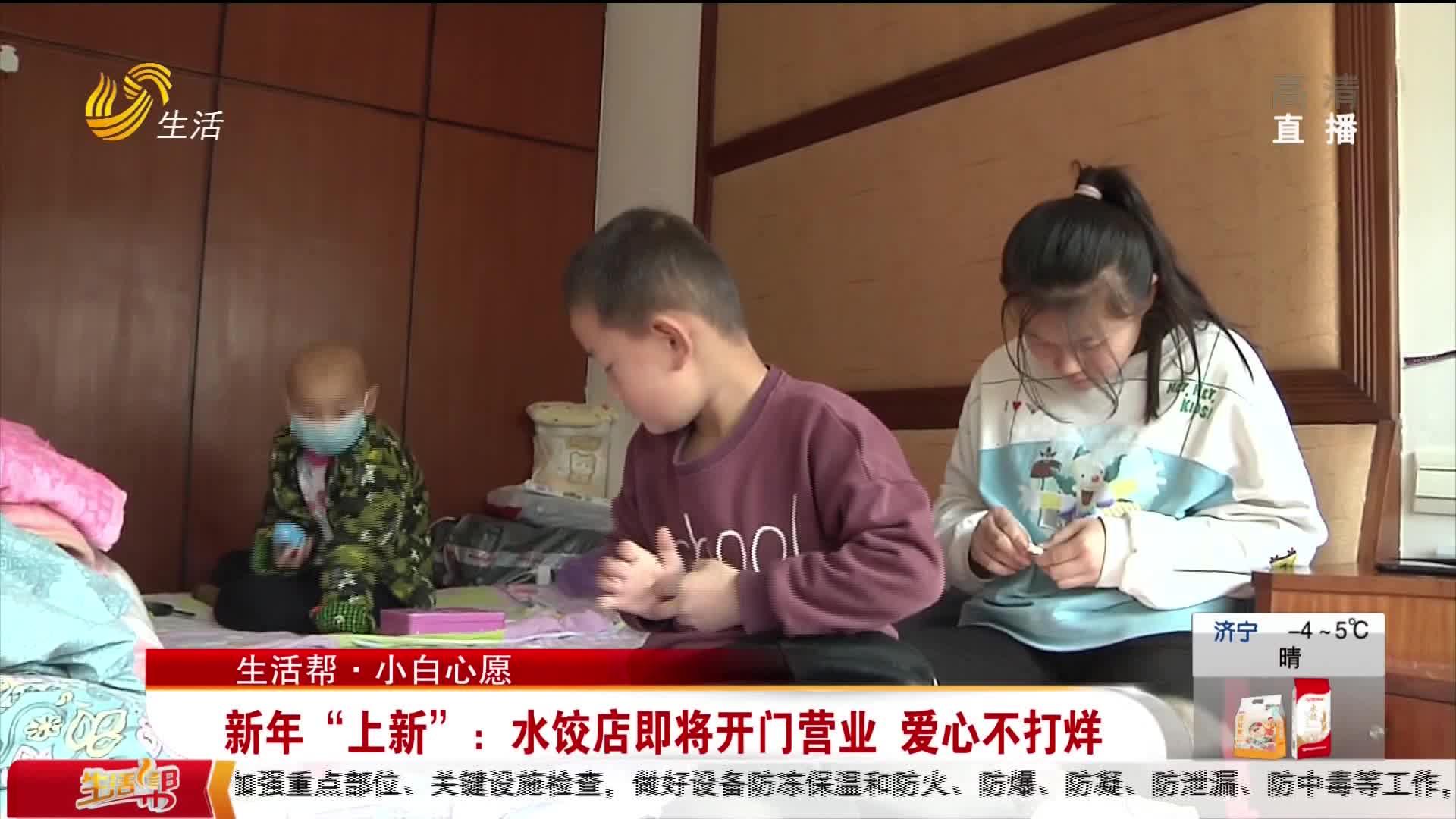 【生活帮 小白心愿】爱心水饺店:一群人温暖一座城