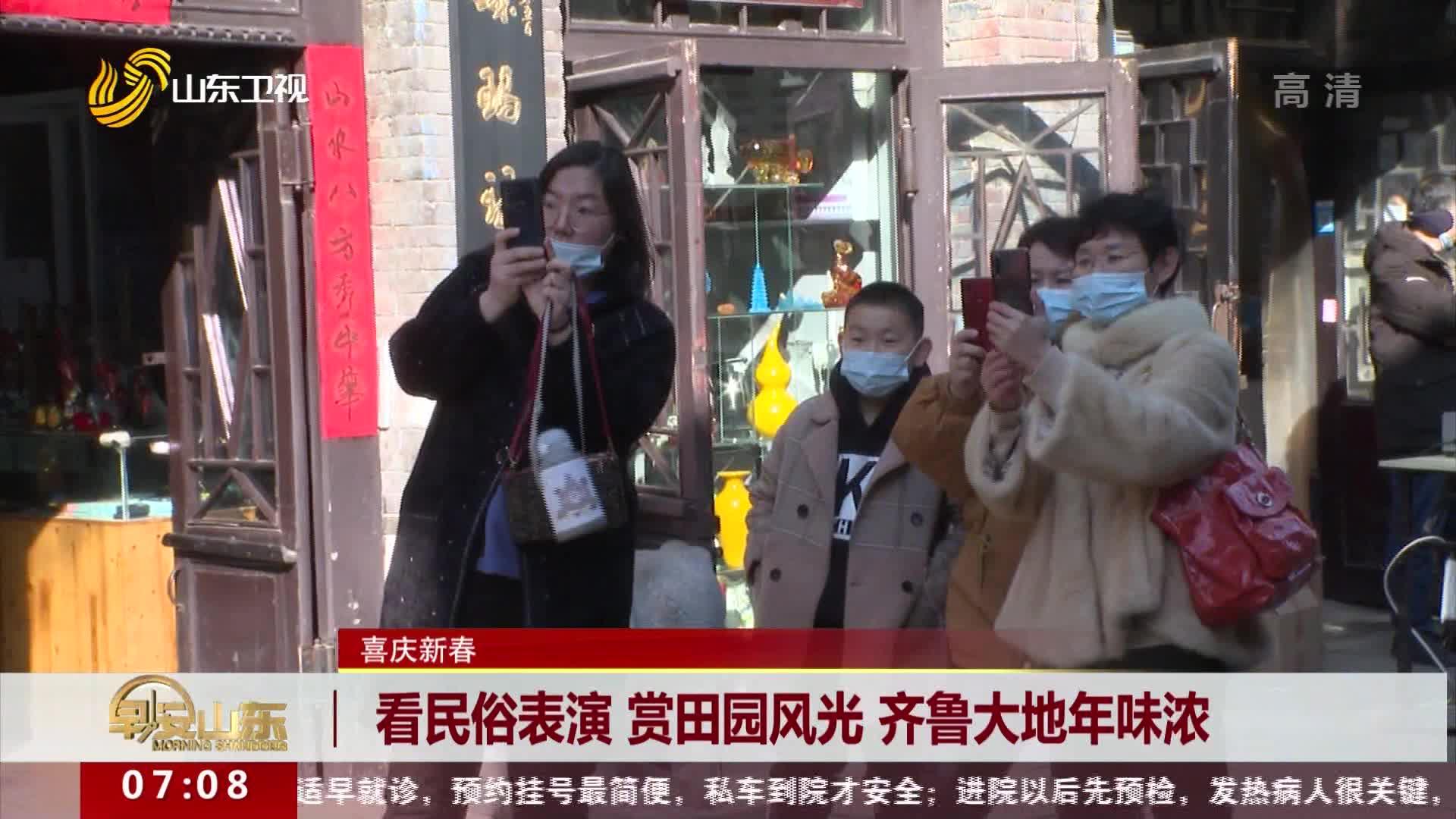 【喜庆新春】看民俗表演 赏田园风光 齐鲁大地年味浓